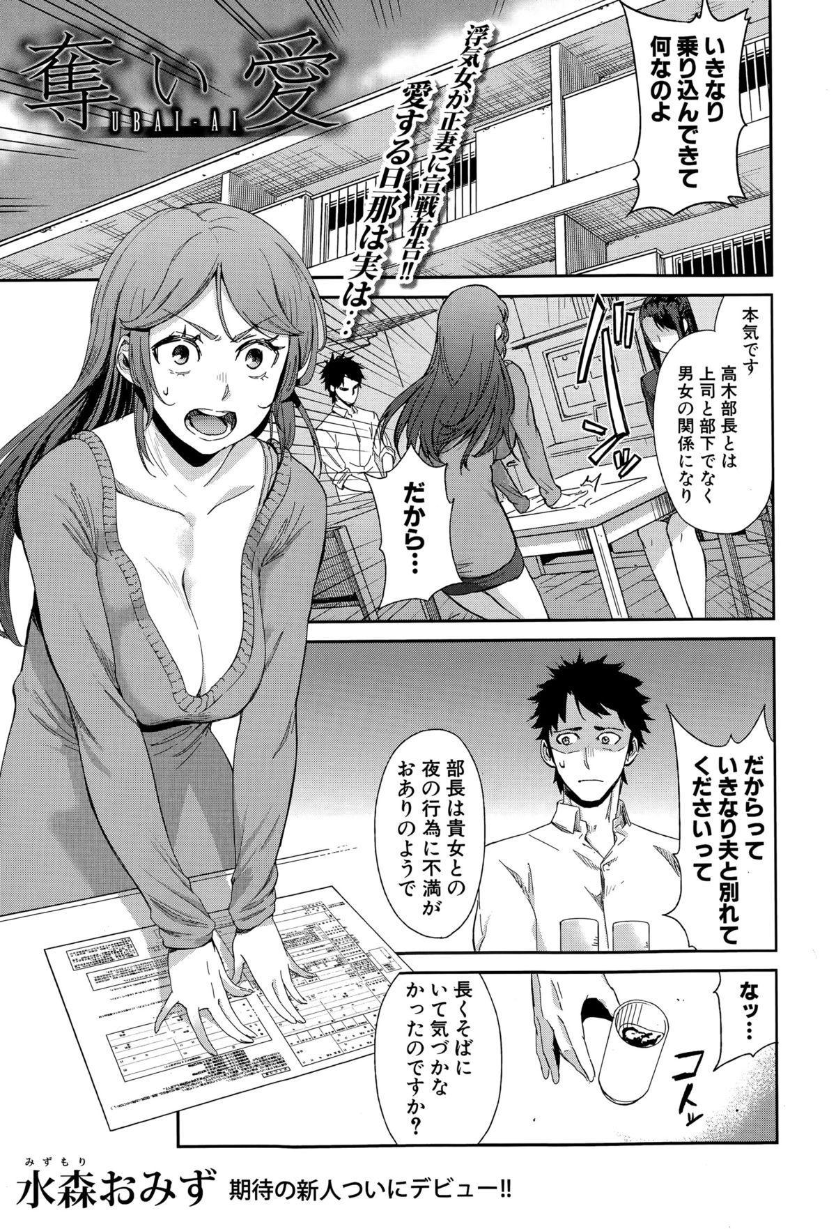 COMIC Shingeki 2015-07 267