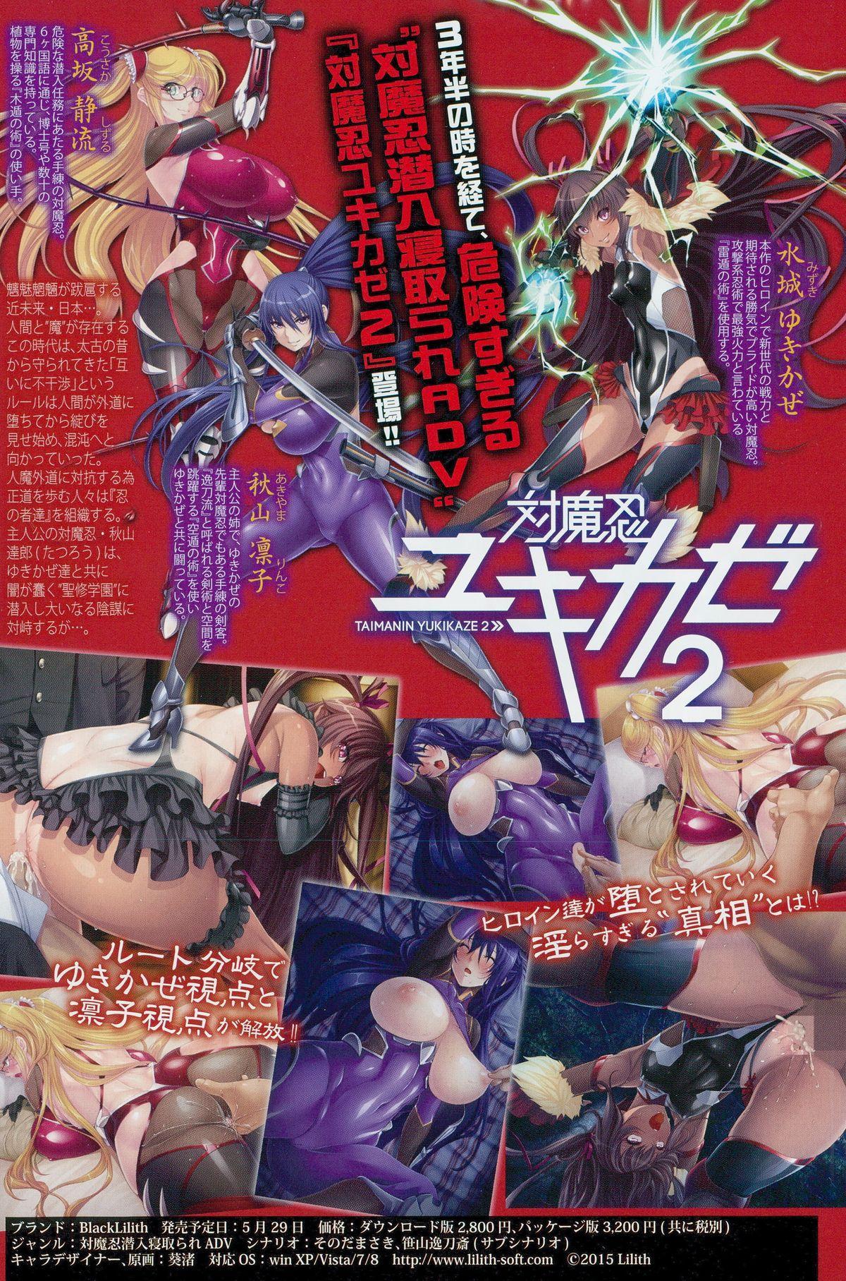 COMIC Shingeki 2015-07 2