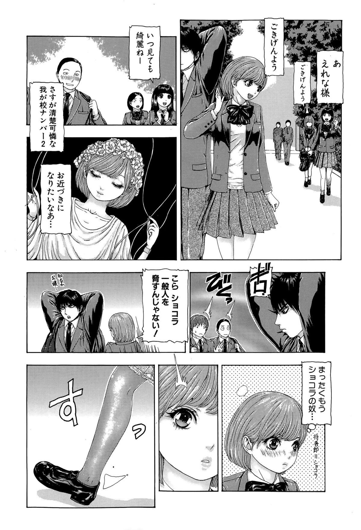 COMIC Shingeki 2015-07 298