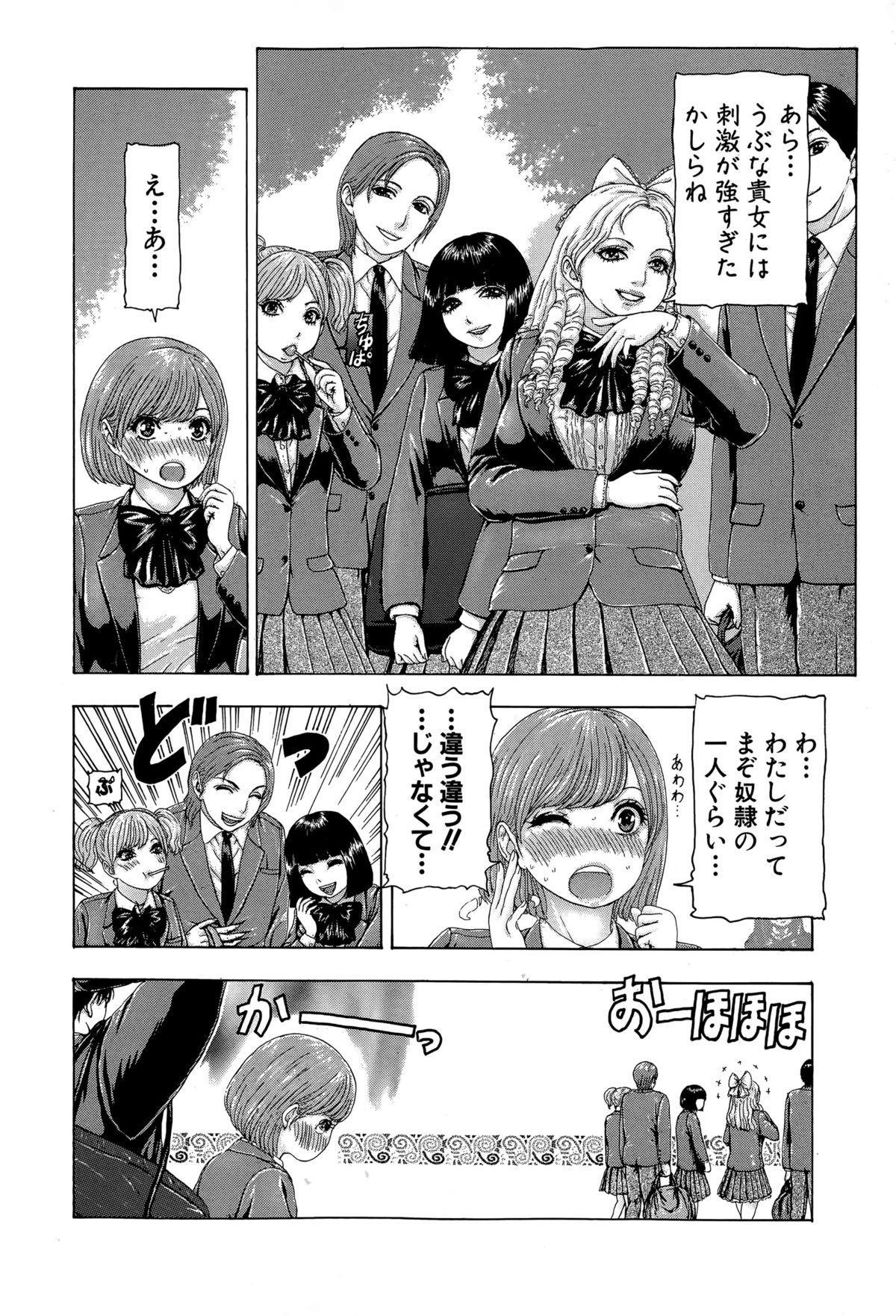 COMIC Shingeki 2015-07 300