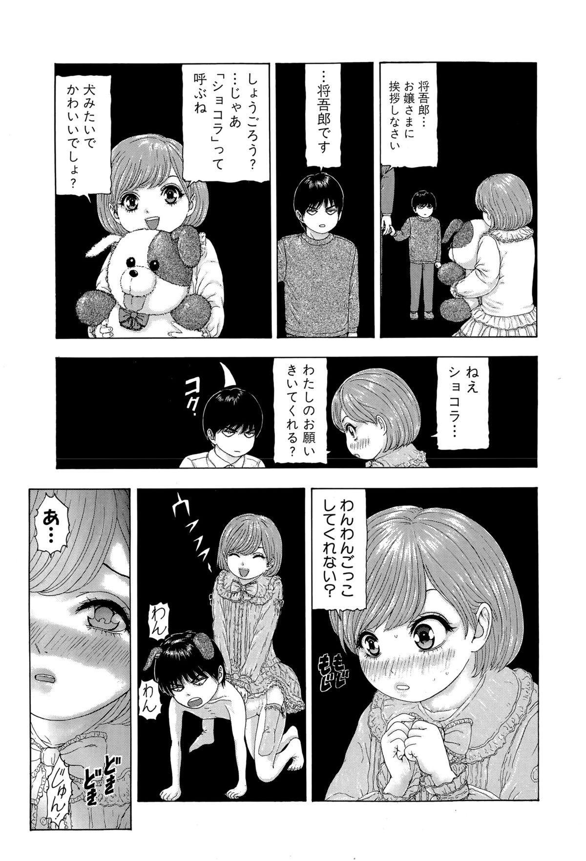 COMIC Shingeki 2015-07 303