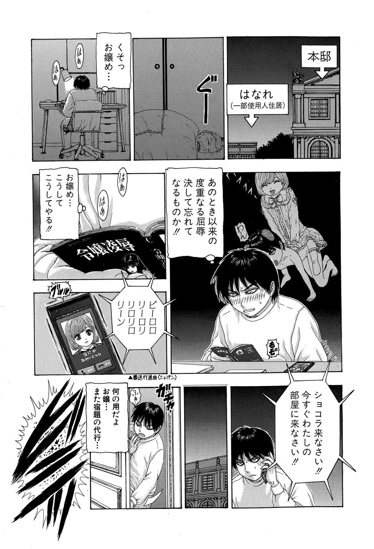 COMIC Shingeki 2015-07 305