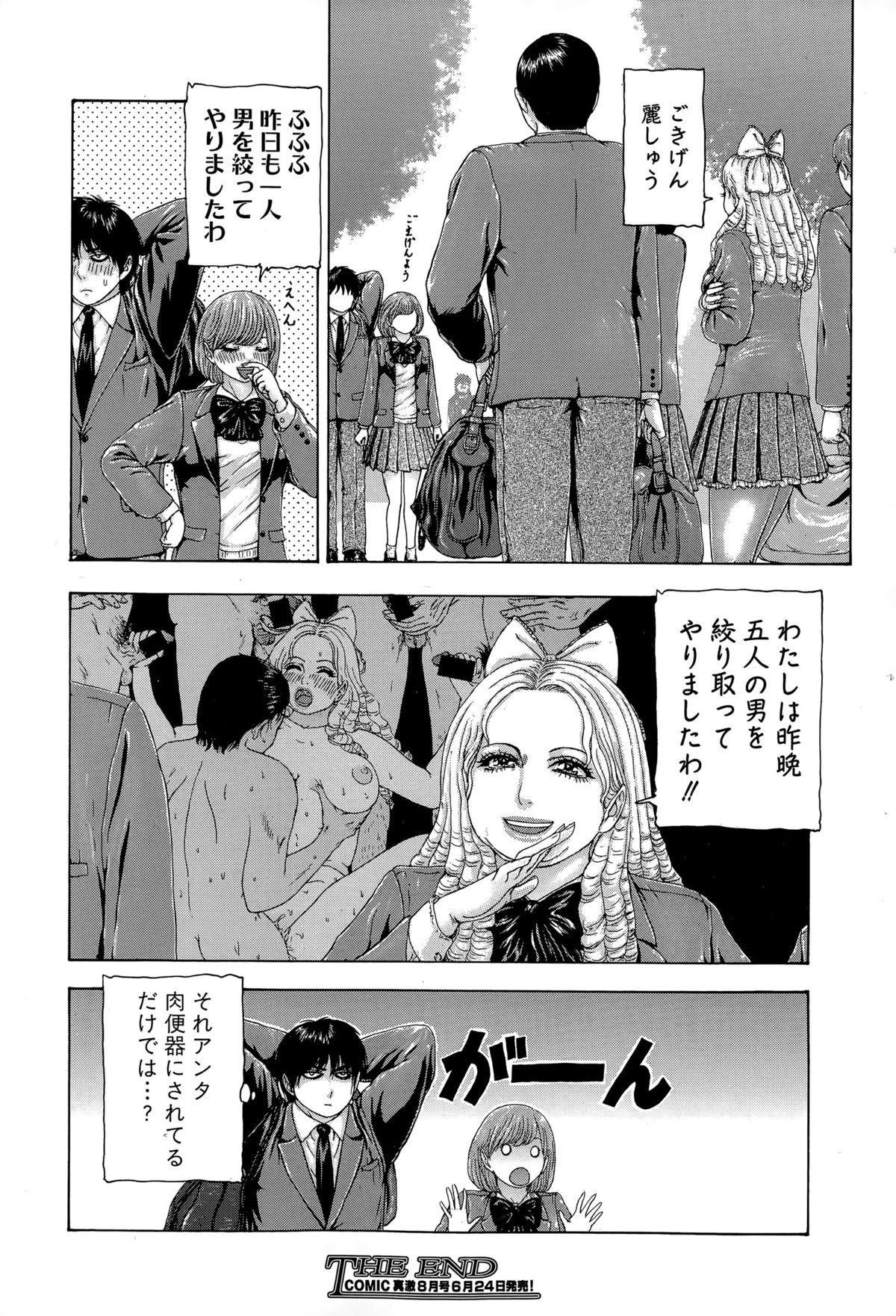 COMIC Shingeki 2015-07 328
