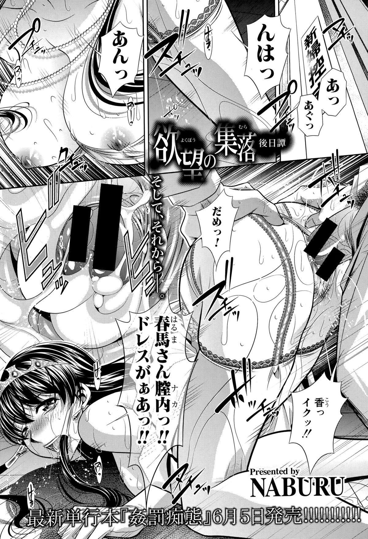 COMIC Shingeki 2015-07 339