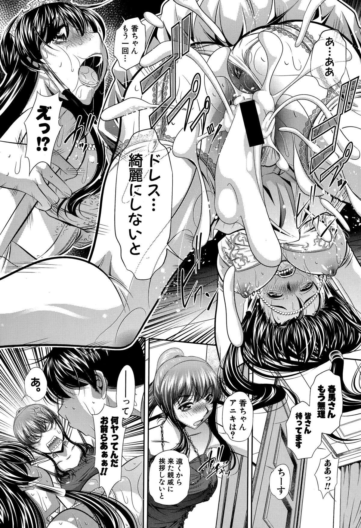 COMIC Shingeki 2015-07 340