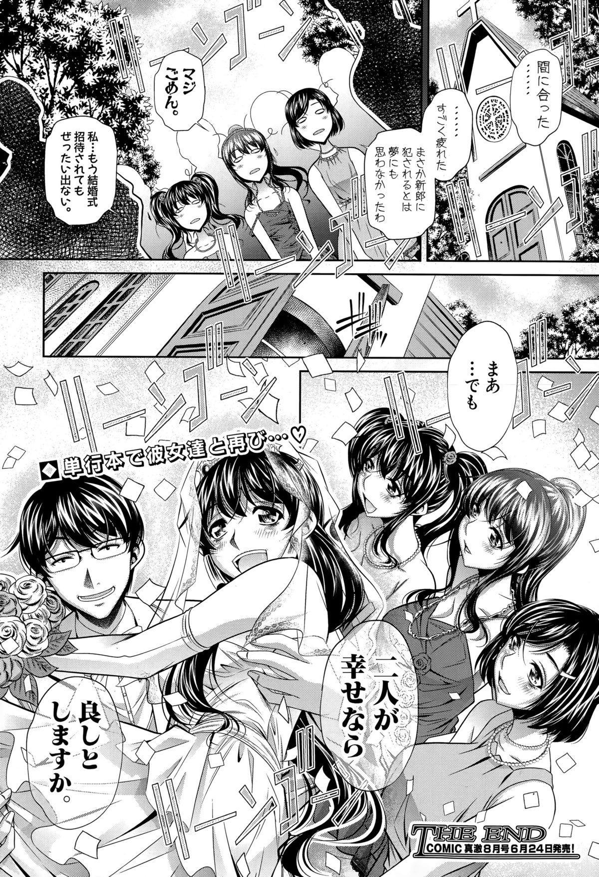 COMIC Shingeki 2015-07 346