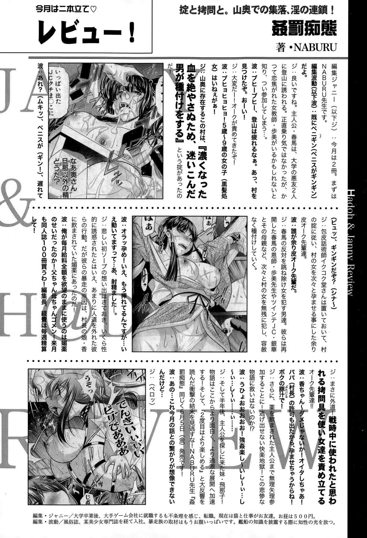 COMIC Shingeki 2015-07 348