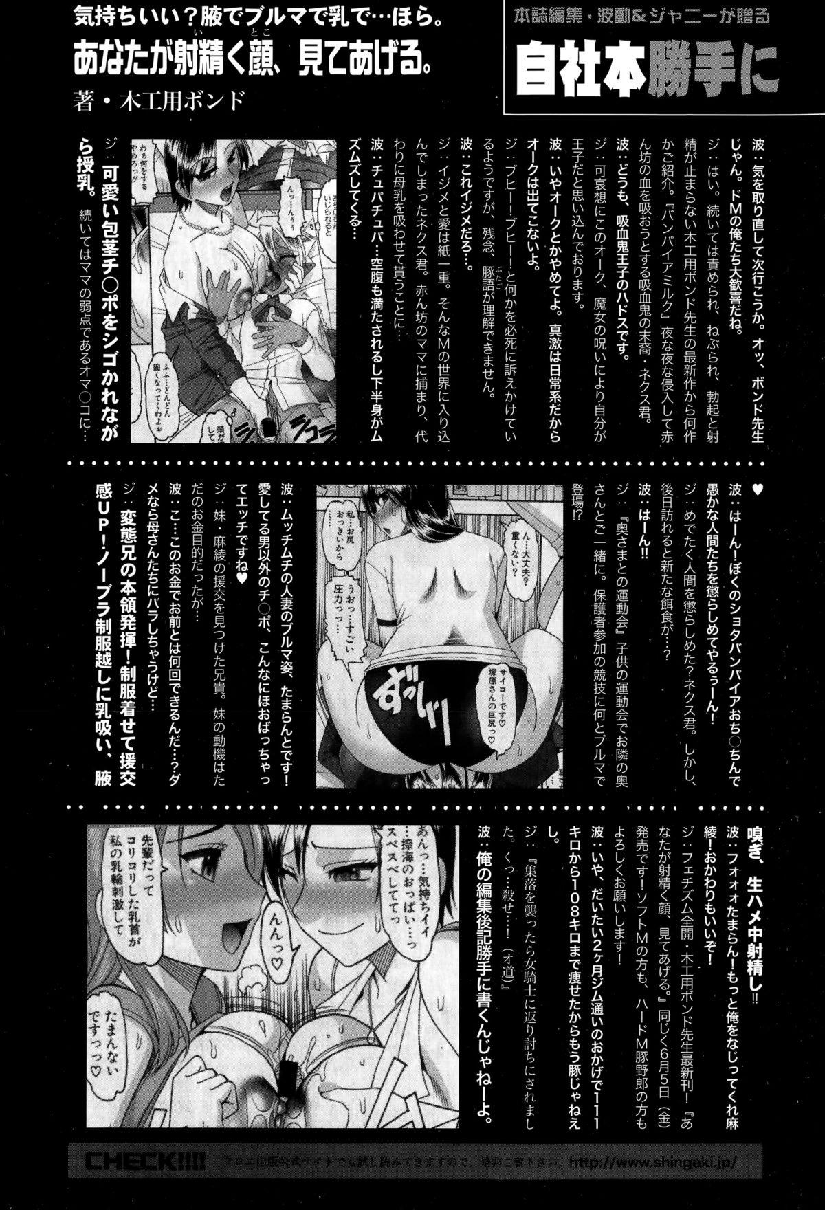 COMIC Shingeki 2015-07 349