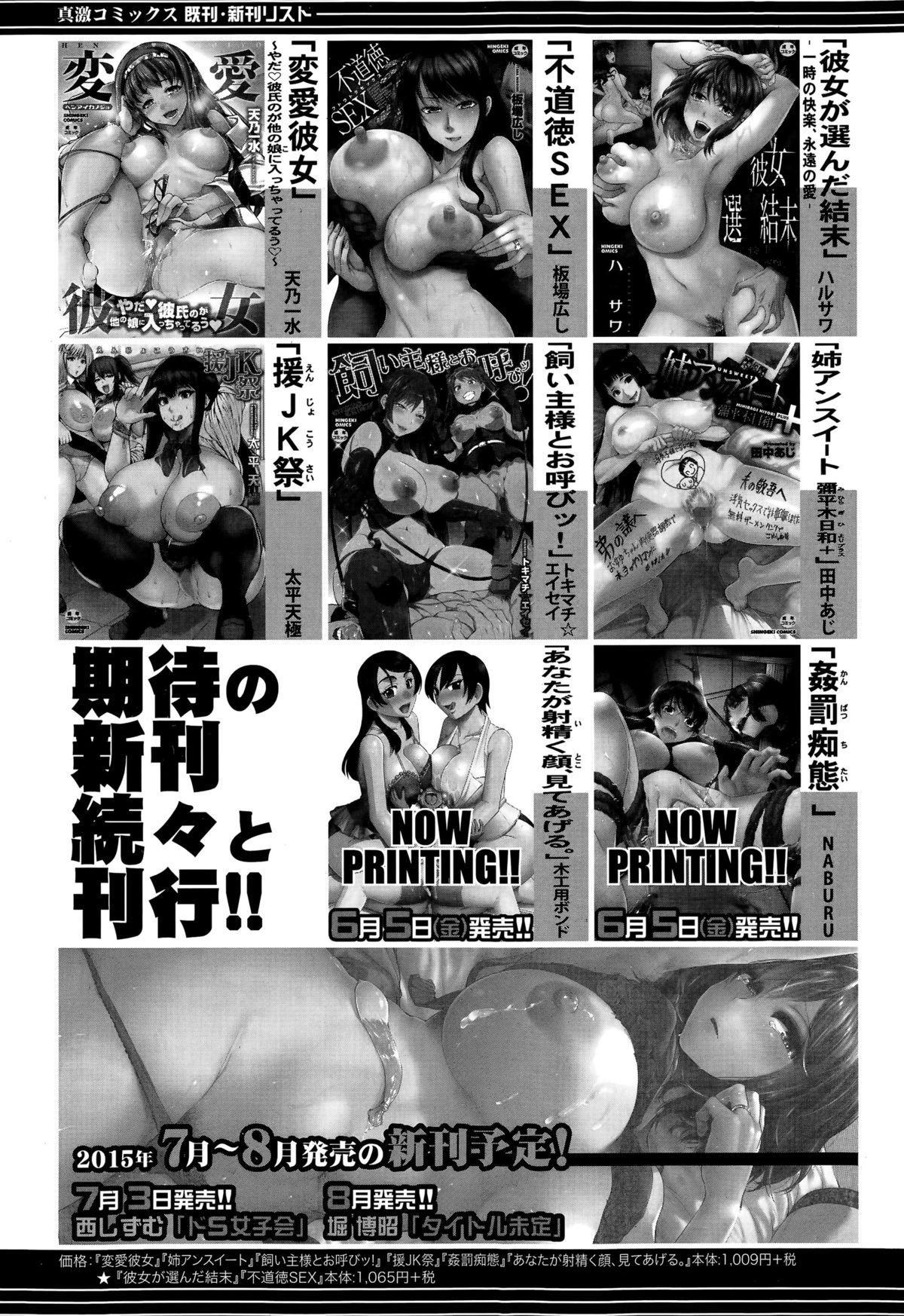 COMIC Shingeki 2015-07 357