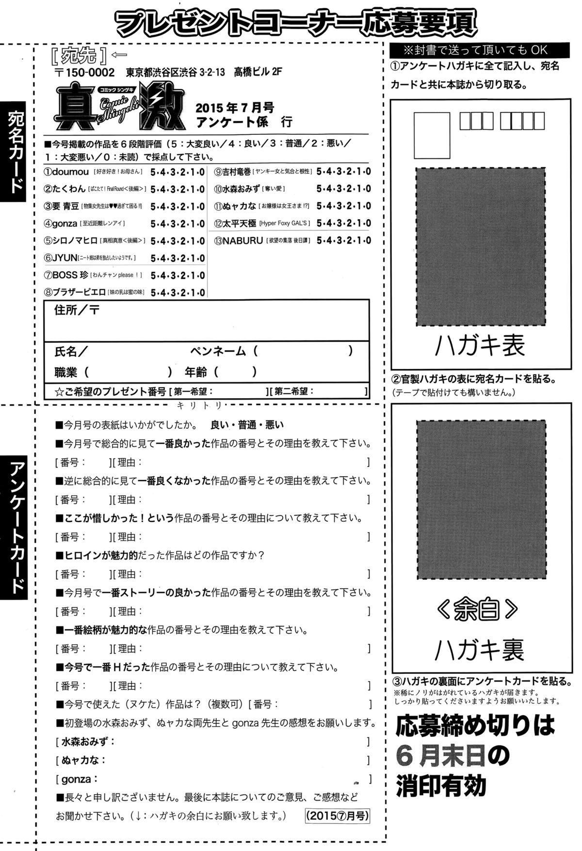 COMIC Shingeki 2015-07 359