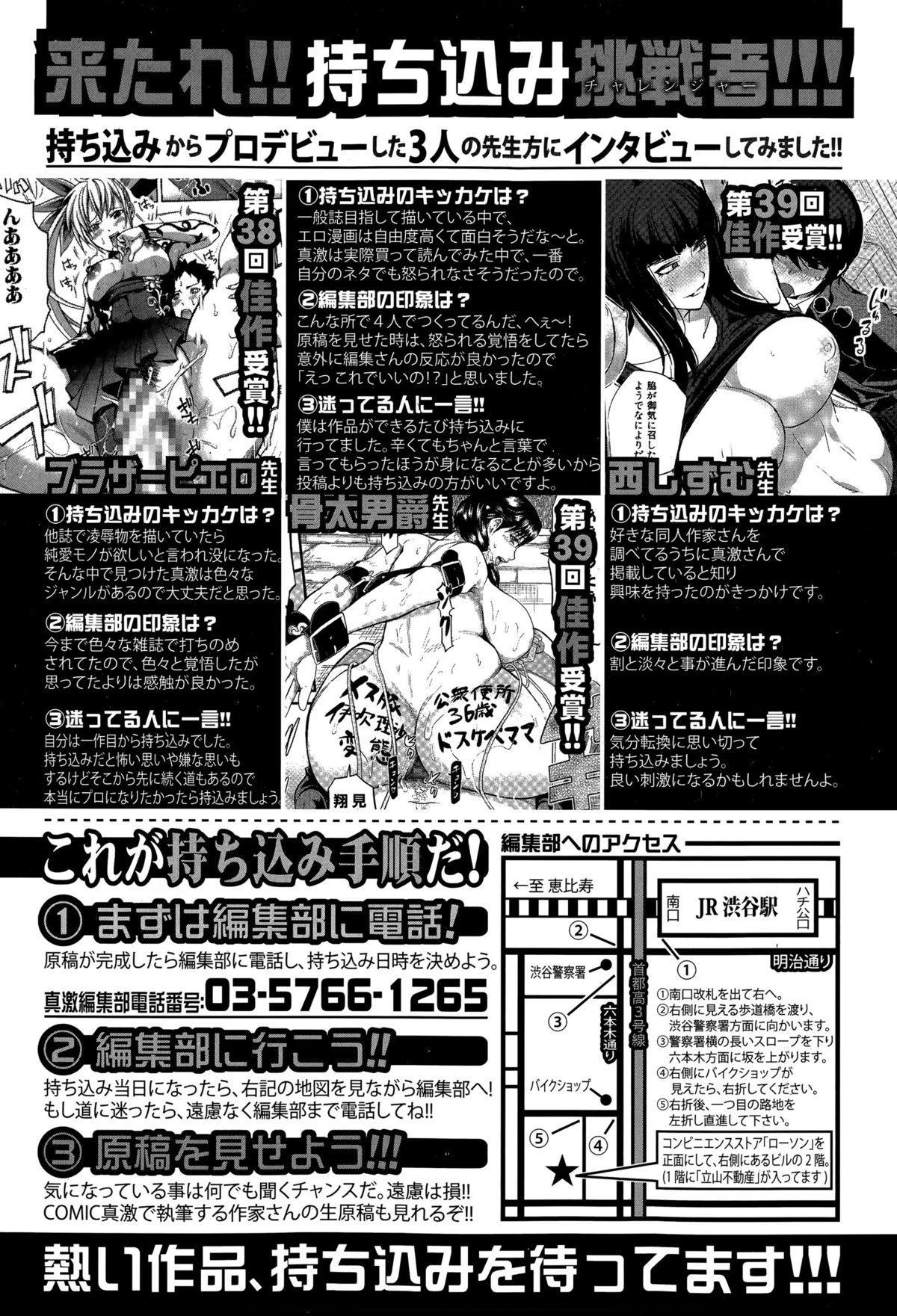 COMIC Shingeki 2015-07 360