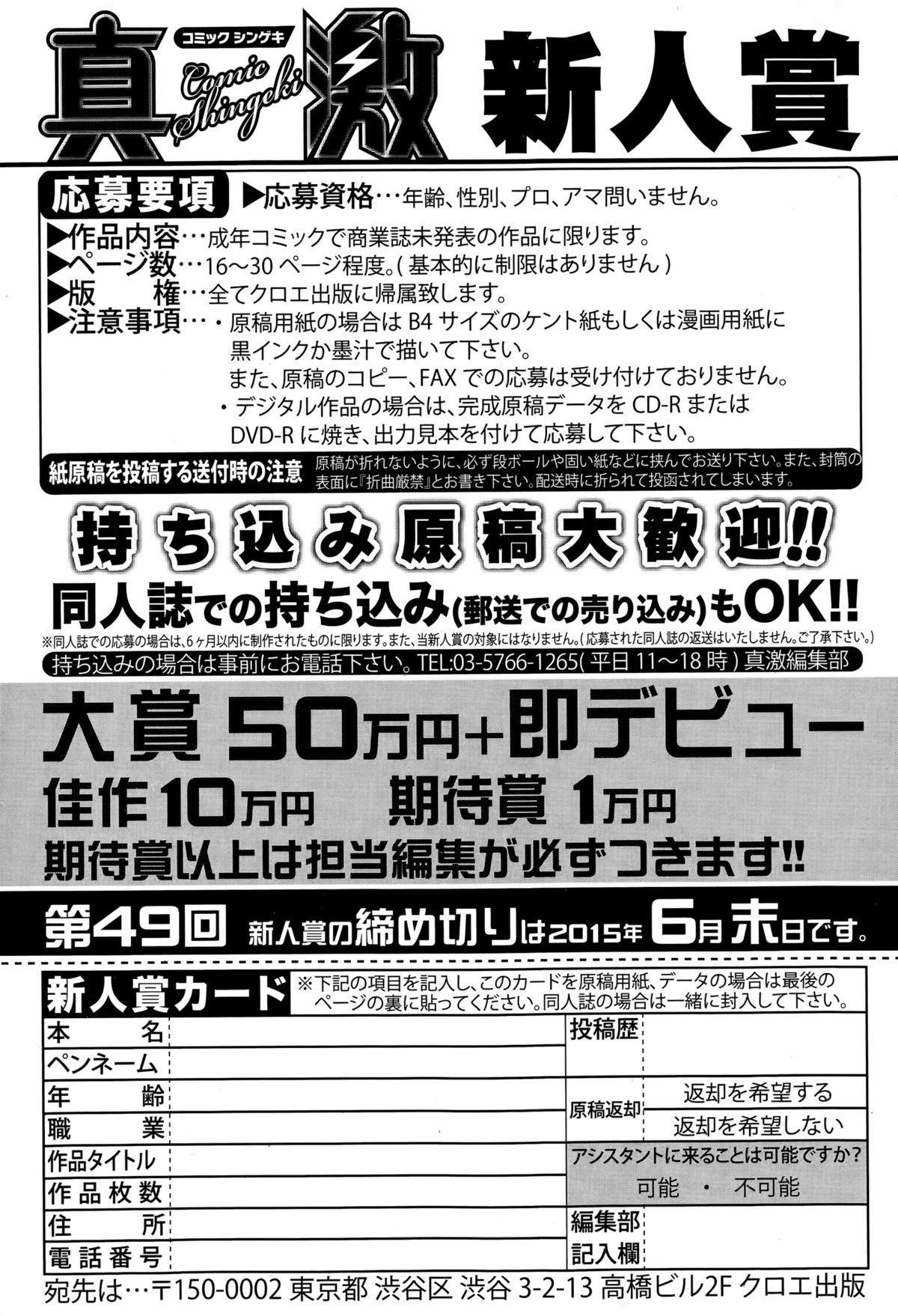 COMIC Shingeki 2015-07 361
