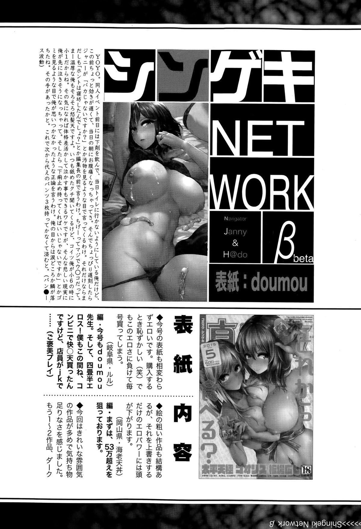 COMIC Shingeki 2015-07 362