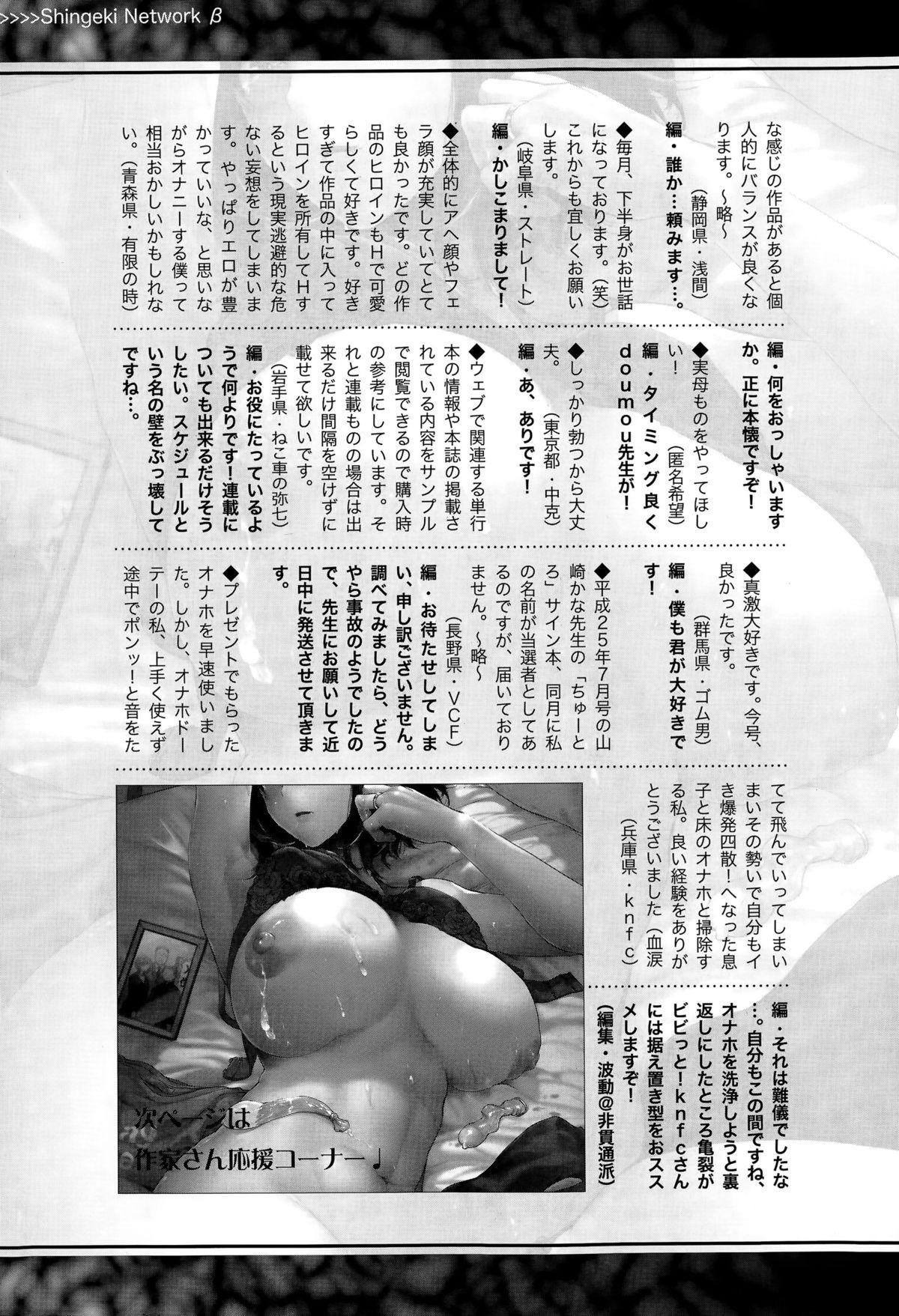 COMIC Shingeki 2015-07 363