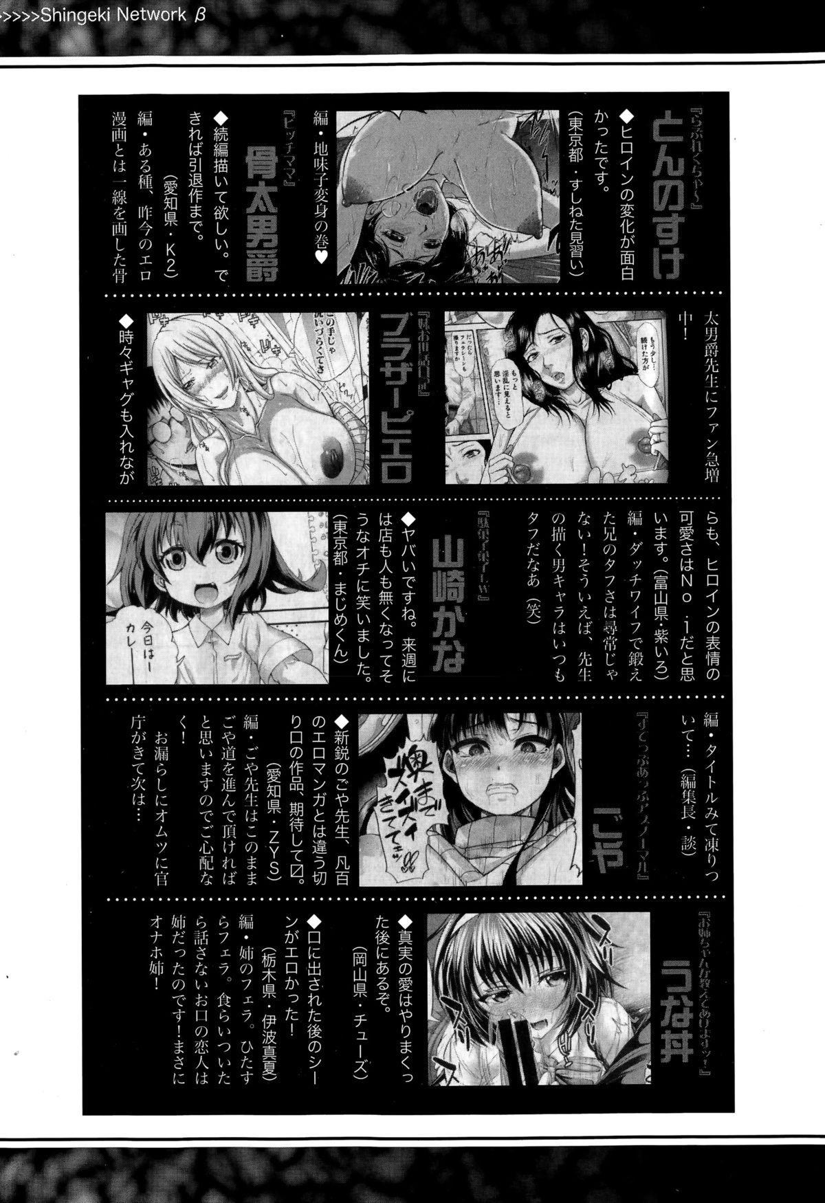 COMIC Shingeki 2015-07 365