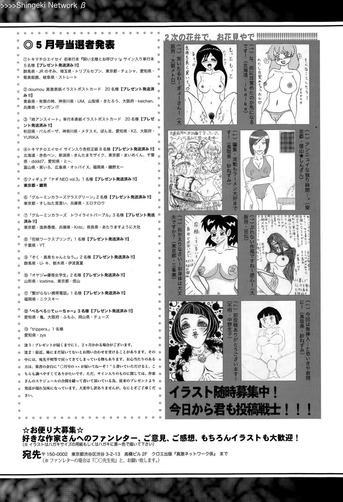 COMIC Shingeki 2015-07 367