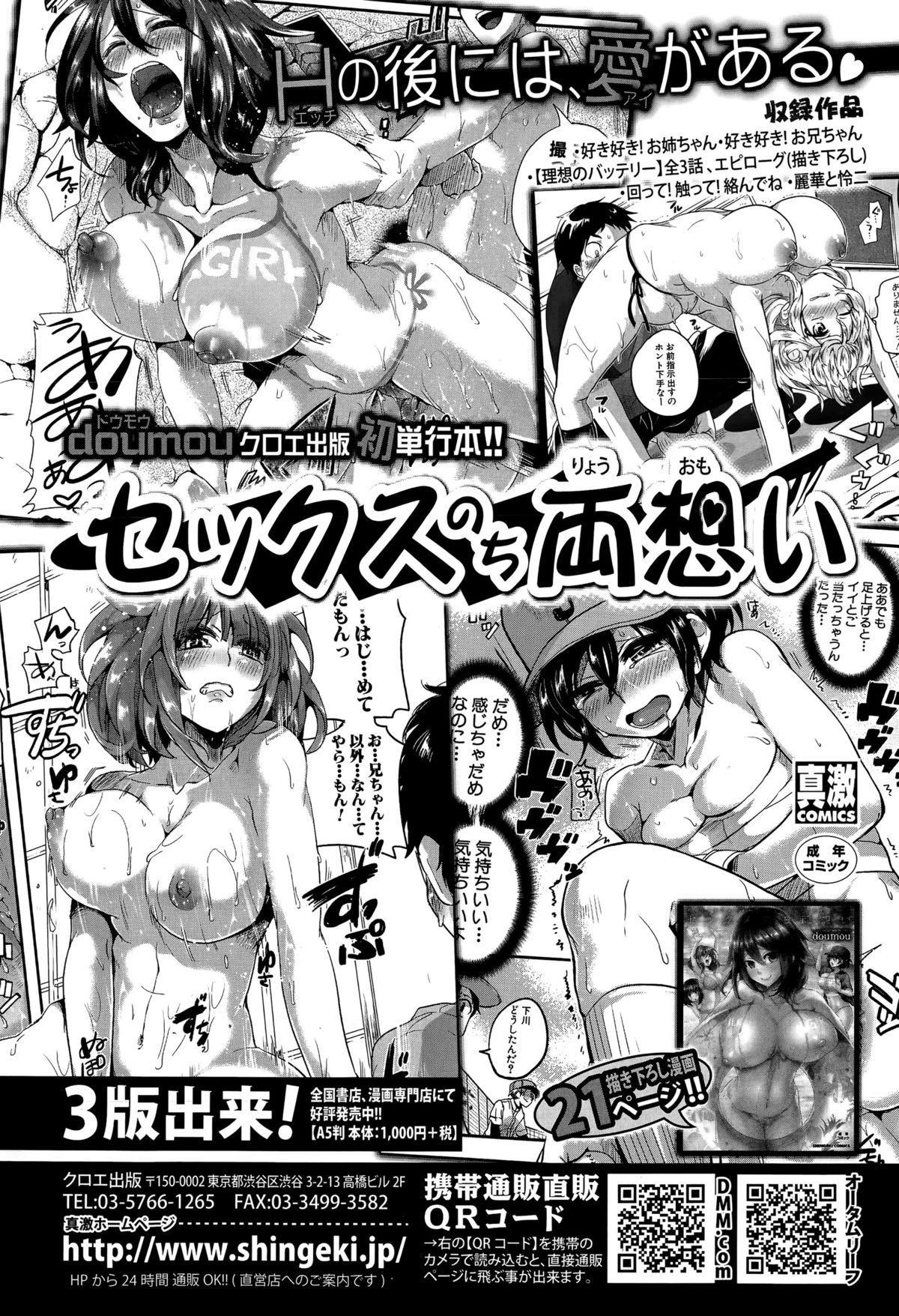 COMIC Shingeki 2015-07 36