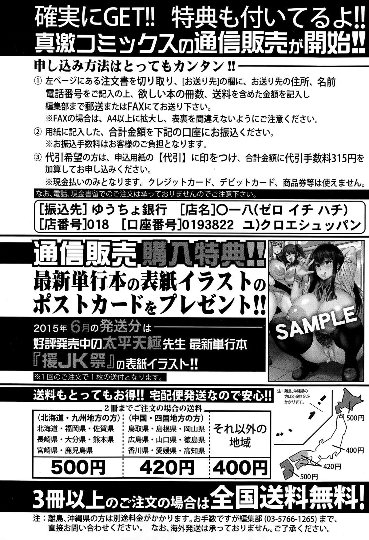 COMIC Shingeki 2015-07 368