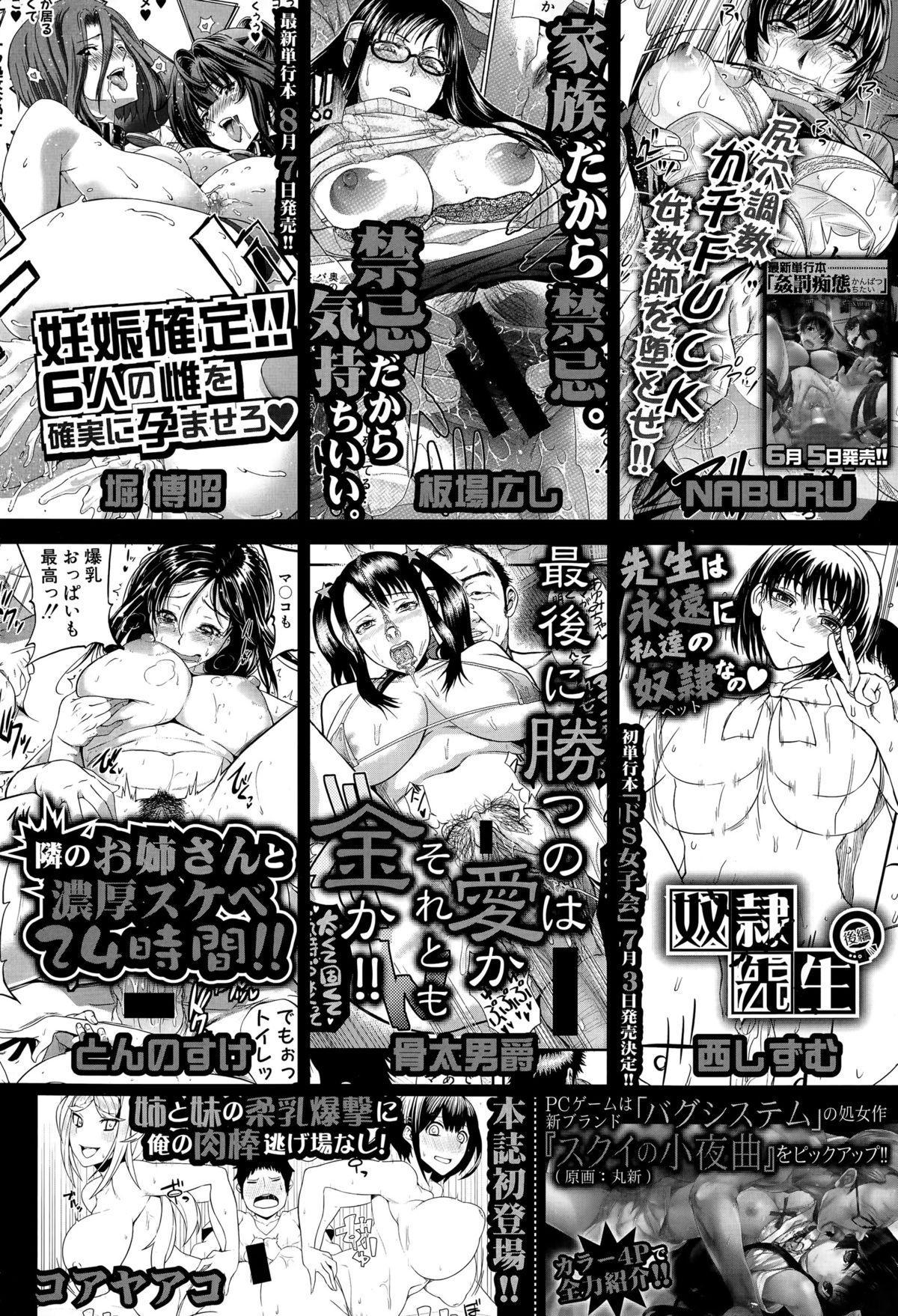 COMIC Shingeki 2015-07 370