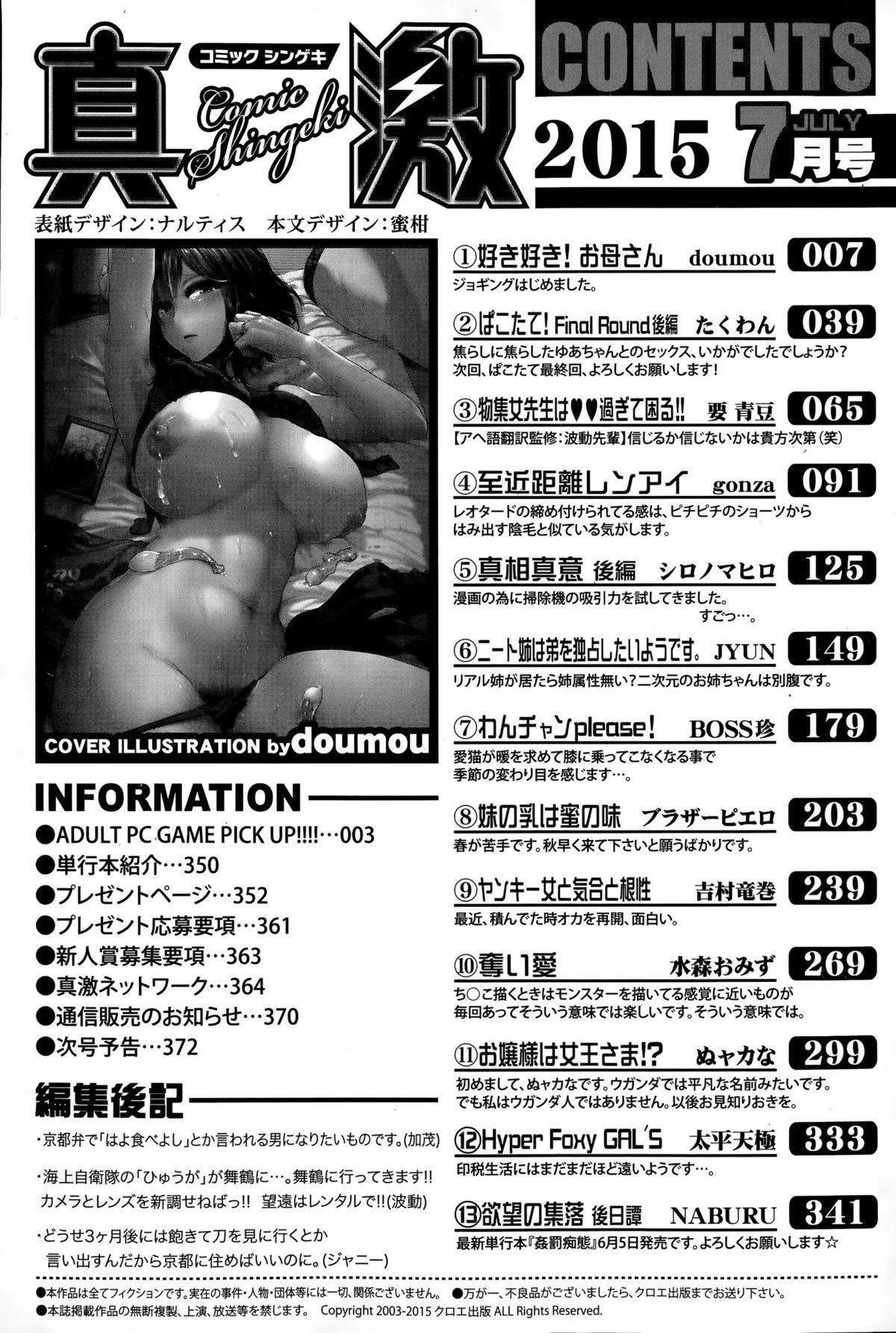 COMIC Shingeki 2015-07 372