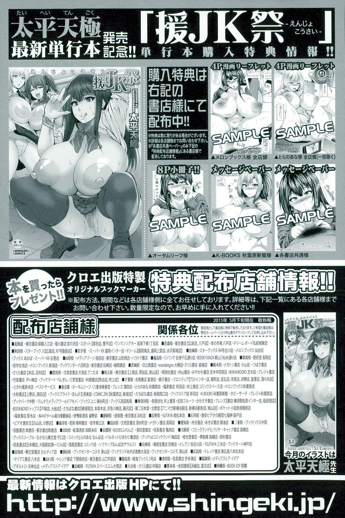 COMIC Shingeki 2015-07 373