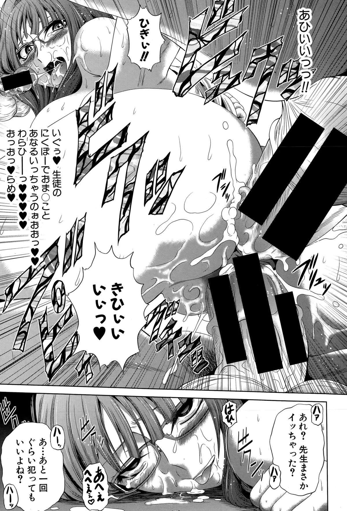 COMIC Shingeki 2015-07 84
