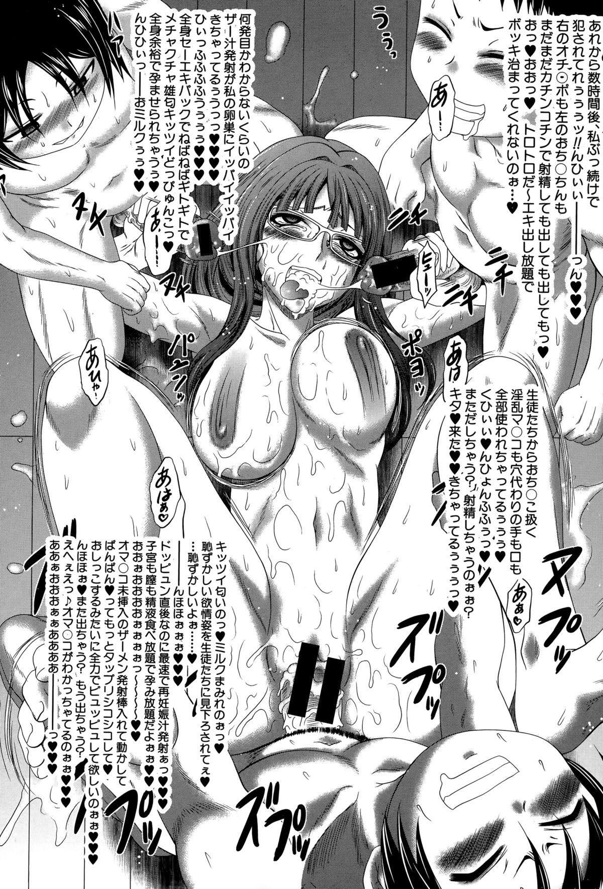 COMIC Shingeki 2015-07 85
