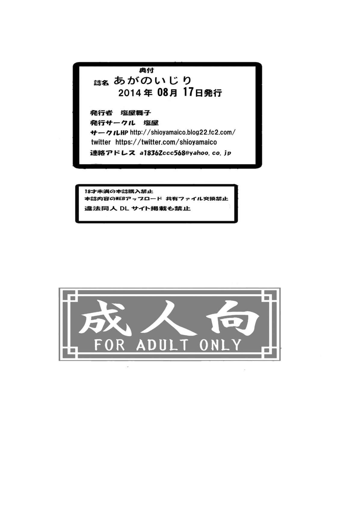 Agano Ijiri 19