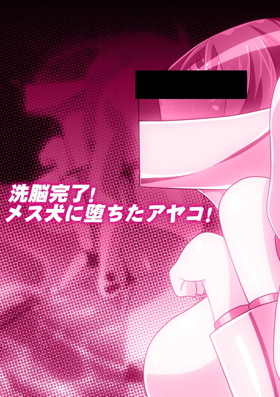 【うちのこ】アヤコさんに洗脳機械【プレイルーム】 9