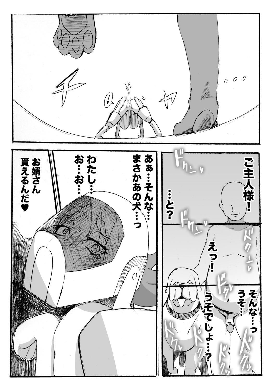 【うちのこ】アヤコさんに洗脳機械【プレイルーム】 16