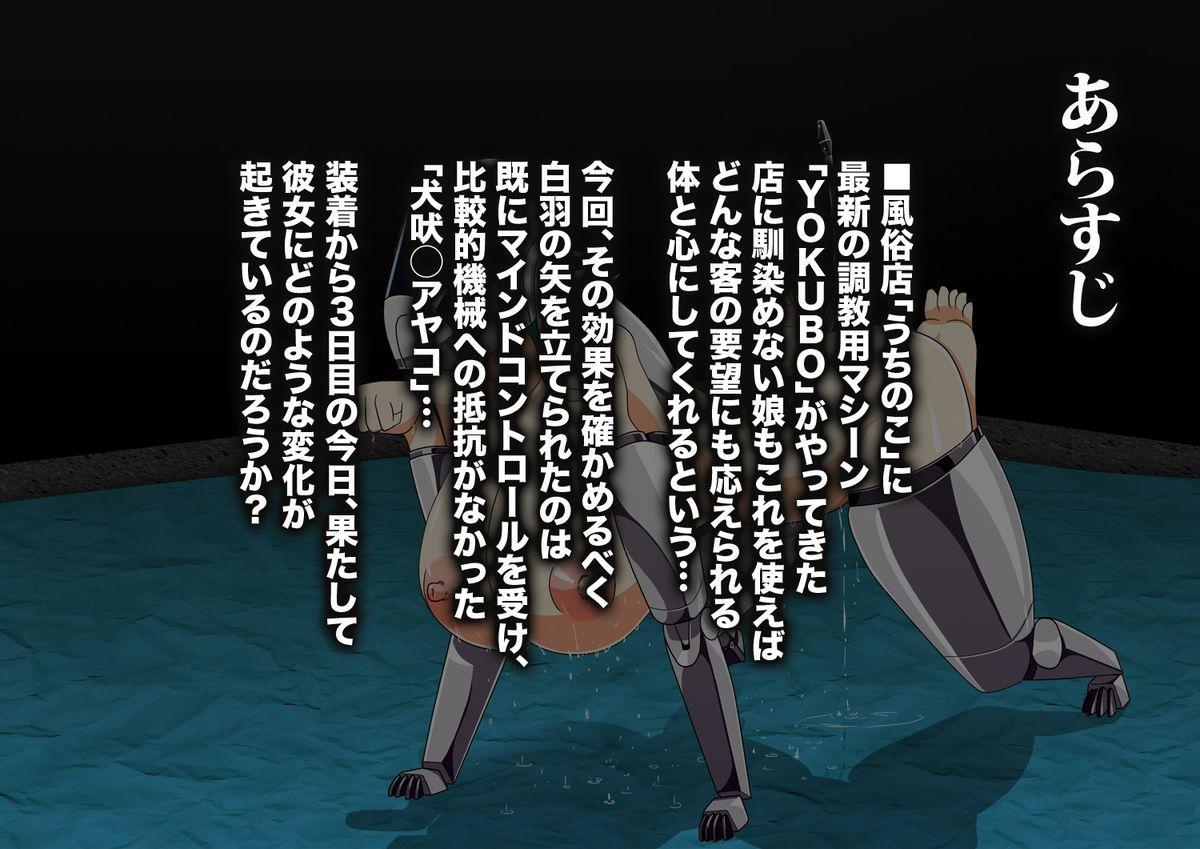 【うちのこ】アヤコさんに洗脳機械【プレイルーム】 1
