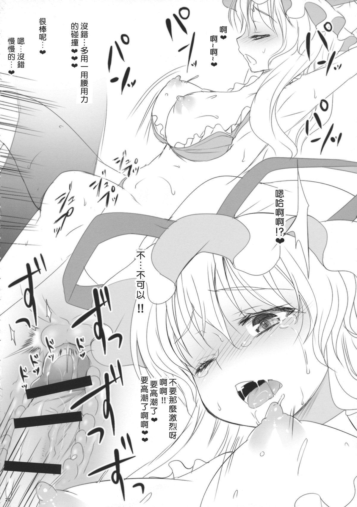 Natsu Bitch Yukarin! 5