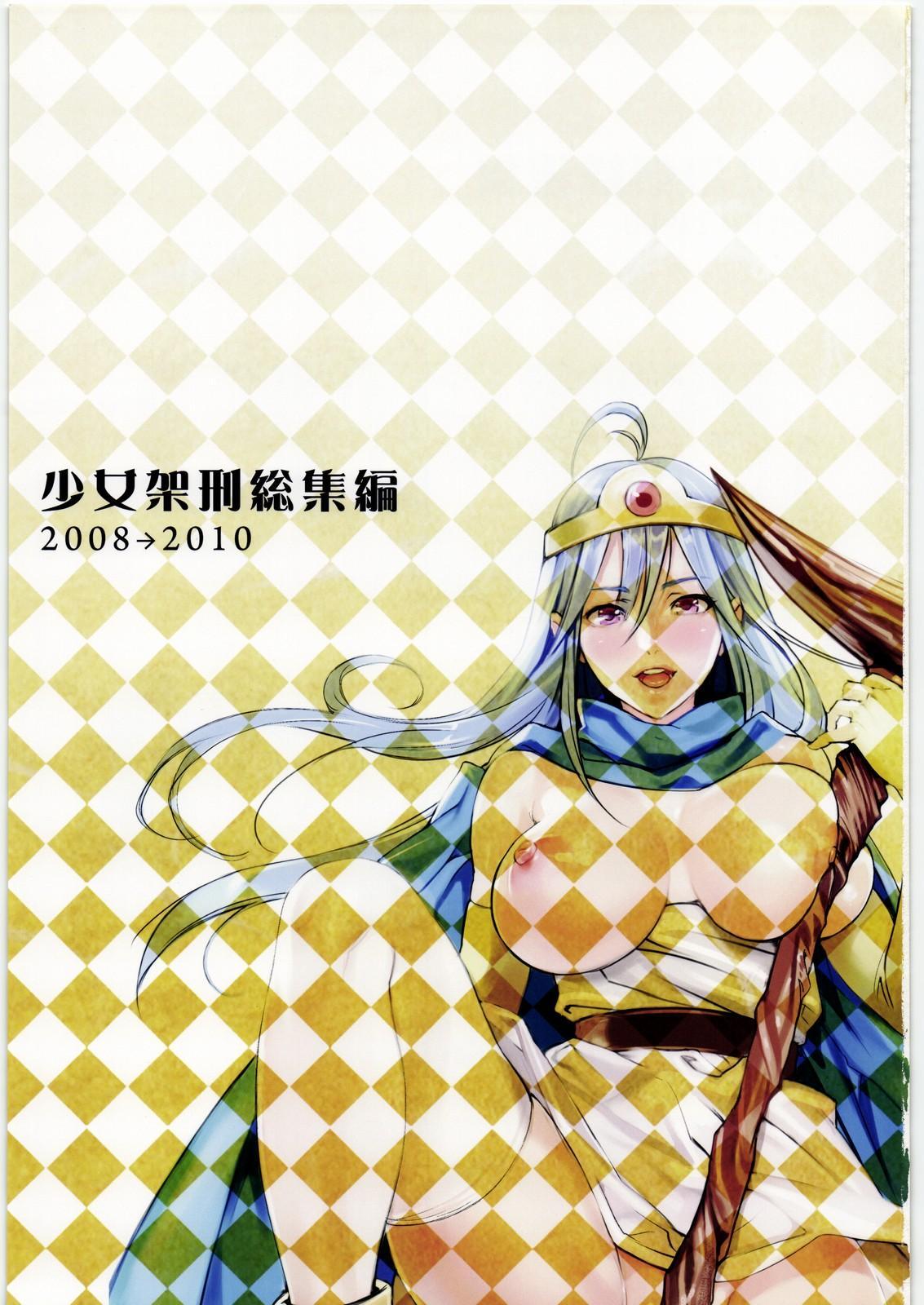 Shoujo Kakei Soushuuhen 2008→2010 1