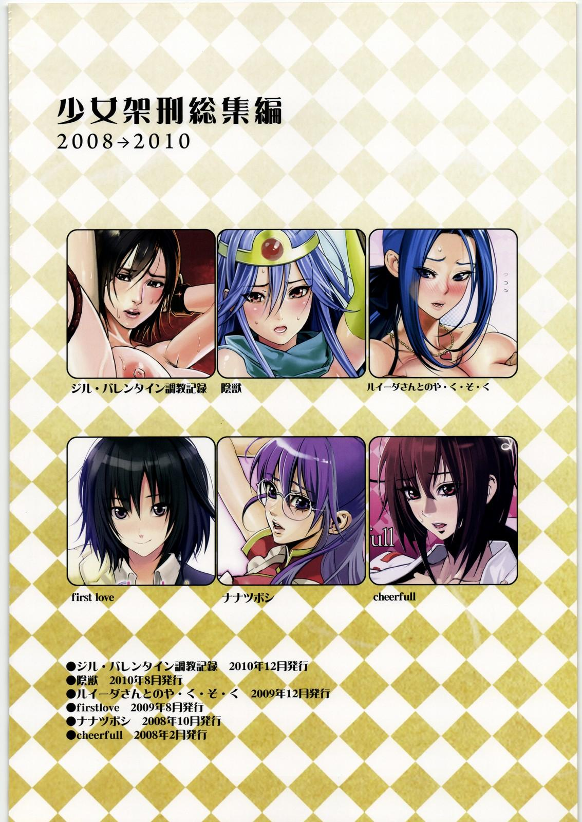 Shoujo Kakei Soushuuhen 2008→2010 2