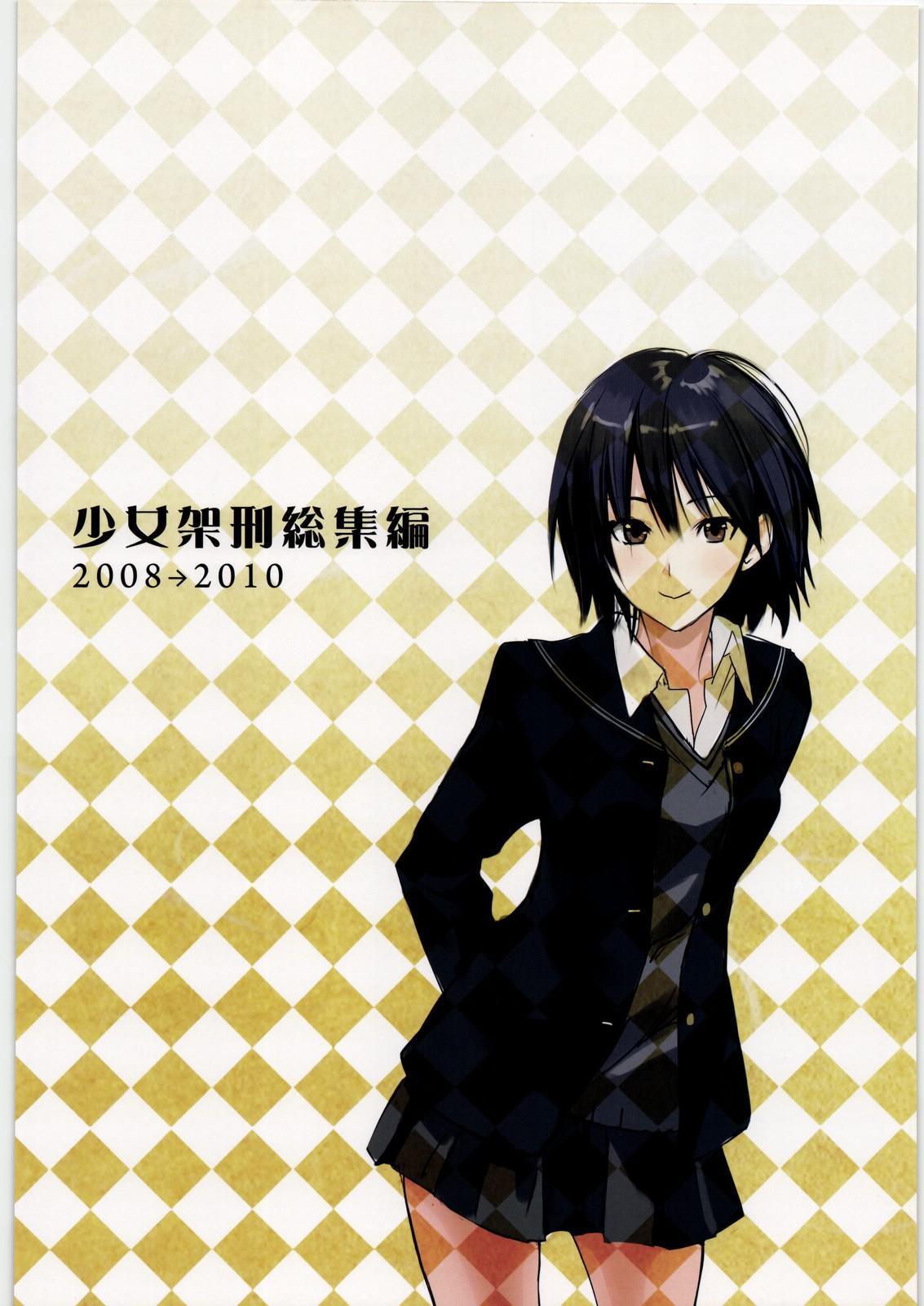 Shoujo Kakei Soushuuhen 2008→2010 46