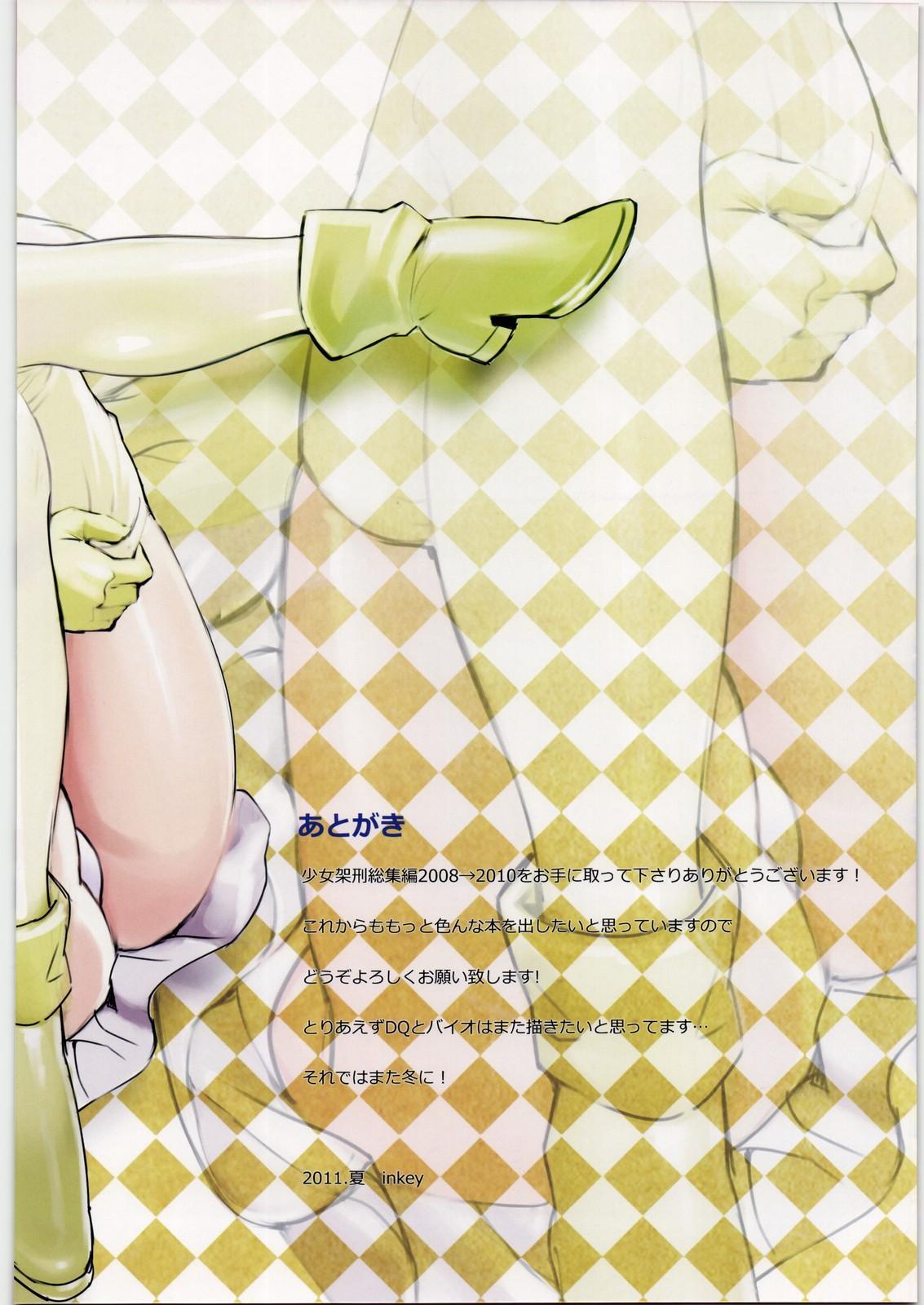 Shoujo Kakei Soushuuhen 2008→2010 70