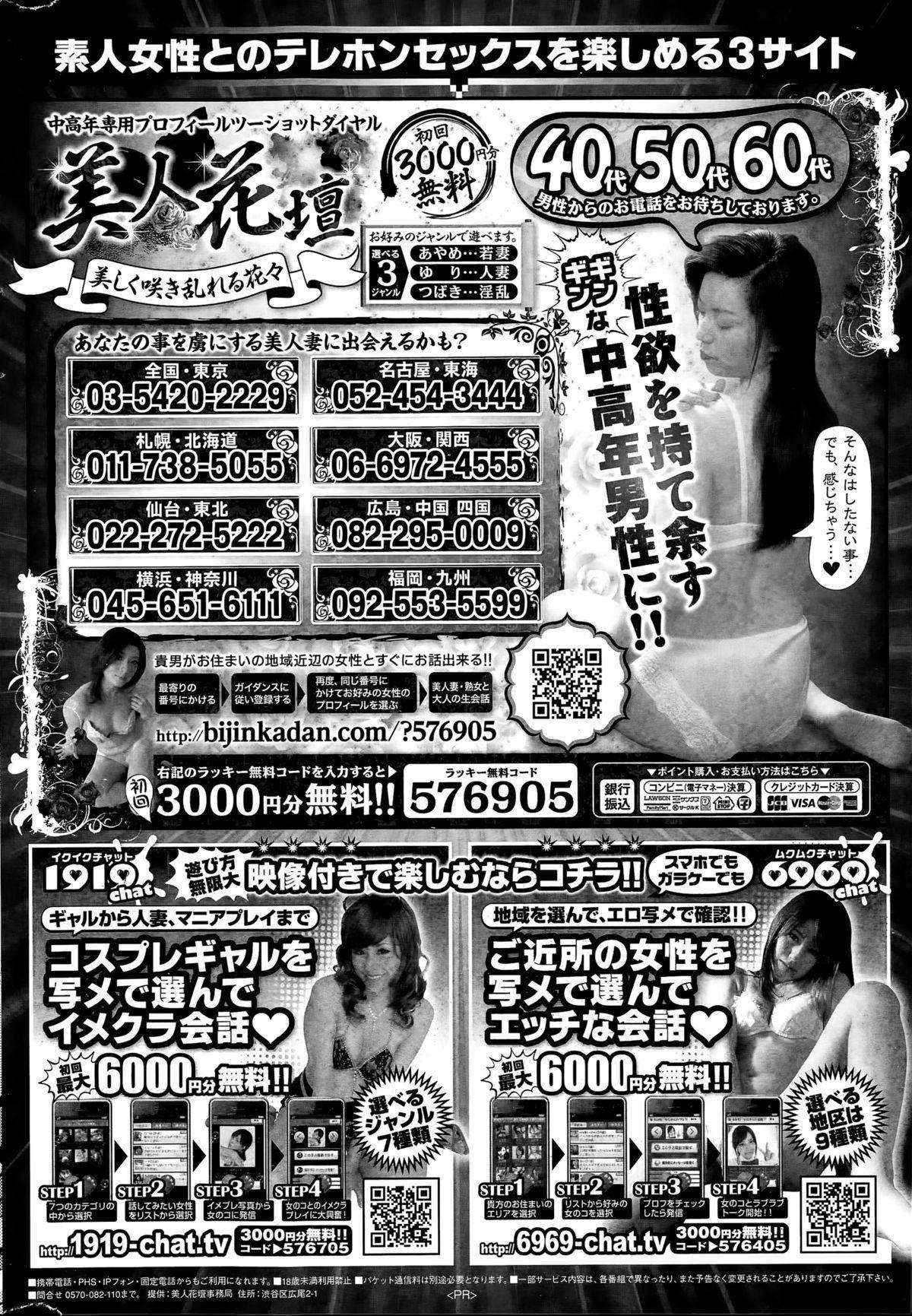 COMIC Kairakuten 2015-07 391