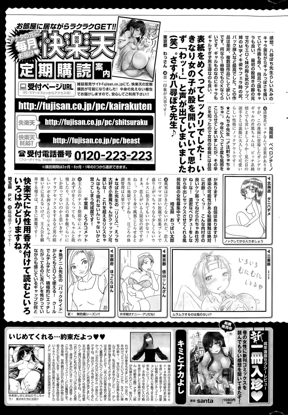 COMIC Kairakuten 2015-07 394