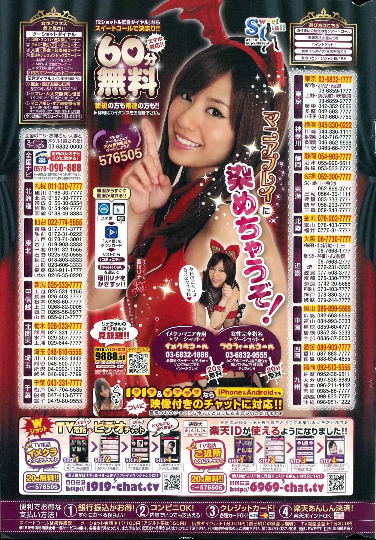 COMIC Kairakuten 2015-07 410