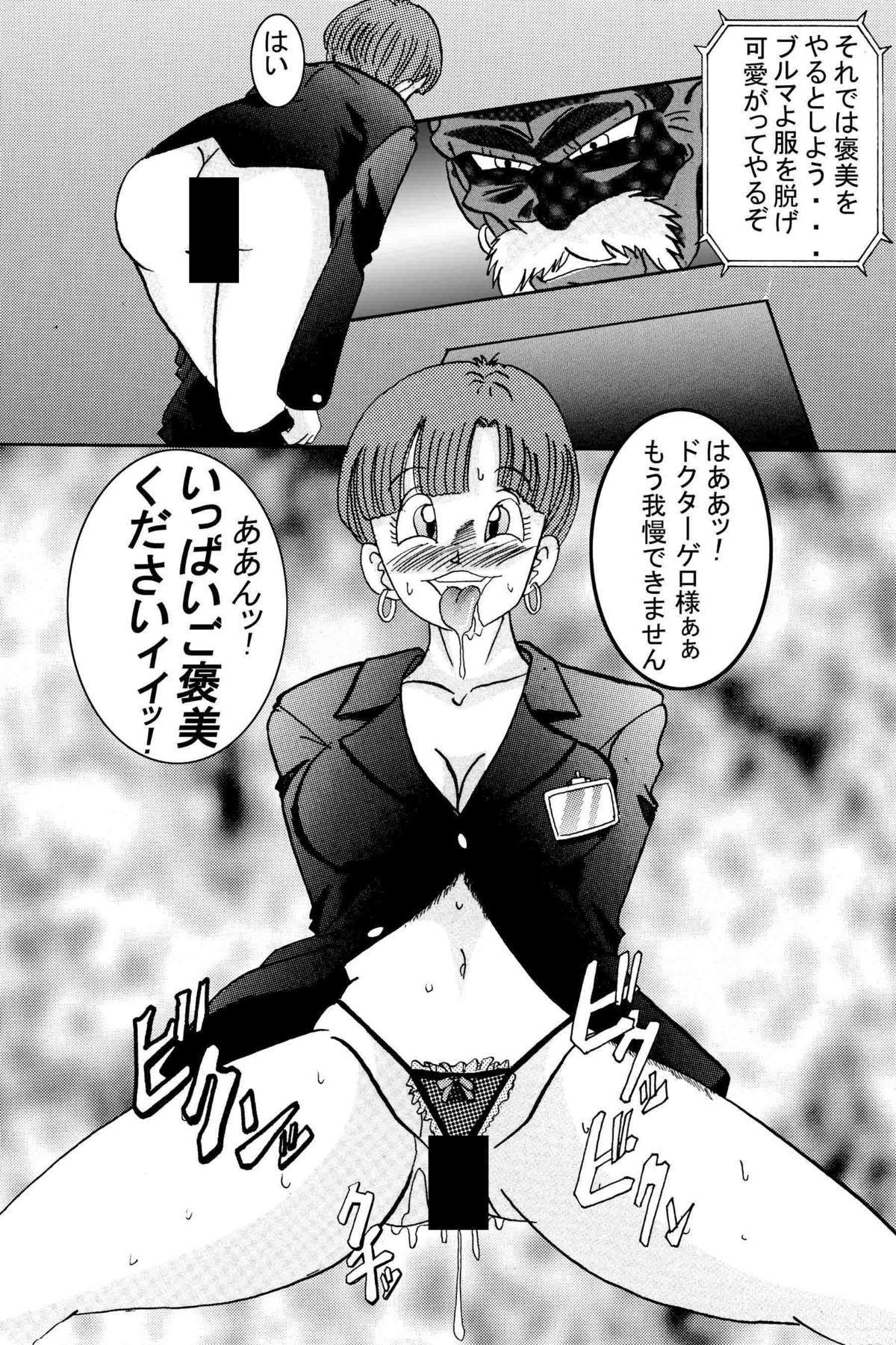 [Light Rate Port Pink] Tanjou!! Aku no Onna Senshi Jinzou Ningen 18-gou Sennou Kaizou Keikaku -Joshou- (Dragon Ball Z) 11