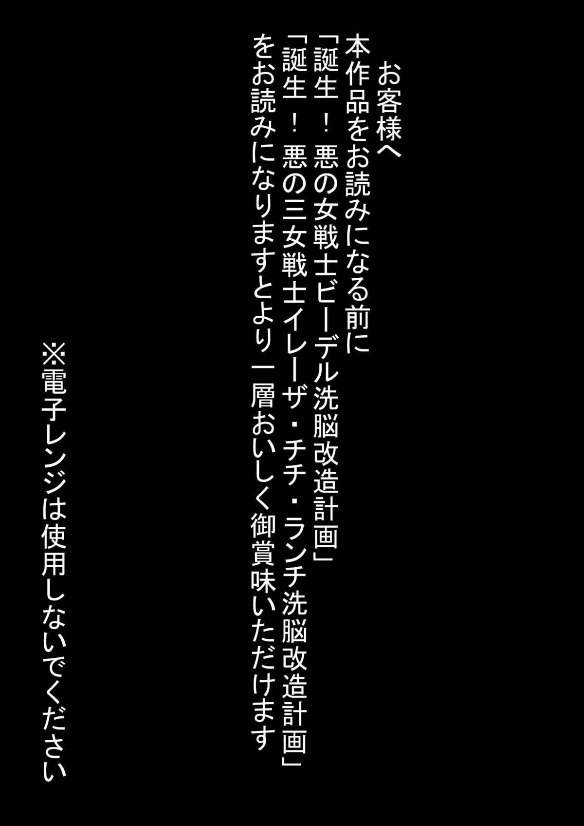 [Light Rate Port Pink] Tanjou!! Aku no Onna Senshi Jinzou Ningen 18-gou Sennou Kaizou Keikaku -Joshou- (Dragon Ball Z) 1