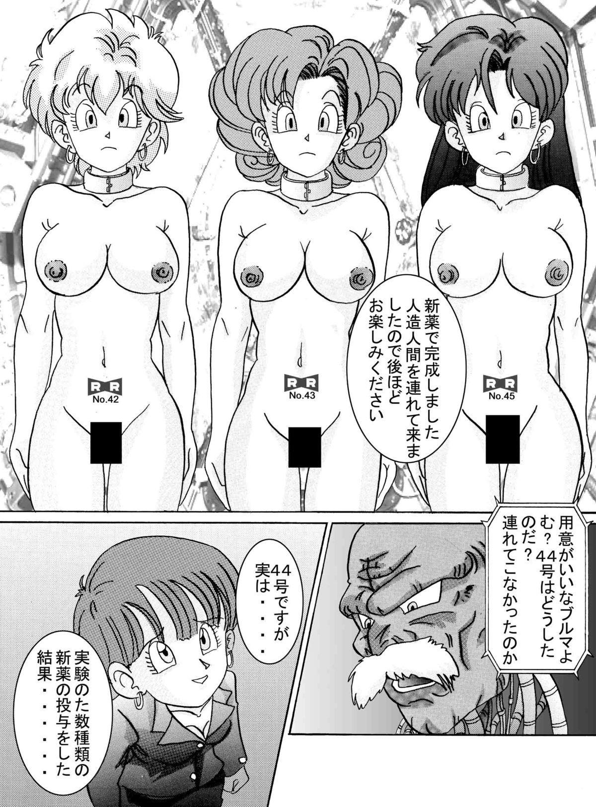 [Light Rate Port Pink] Tanjou!! Aku no Onna Senshi Jinzou Ningen 18-gou Sennou Kaizou Keikaku -Joshou- (Dragon Ball Z) 8