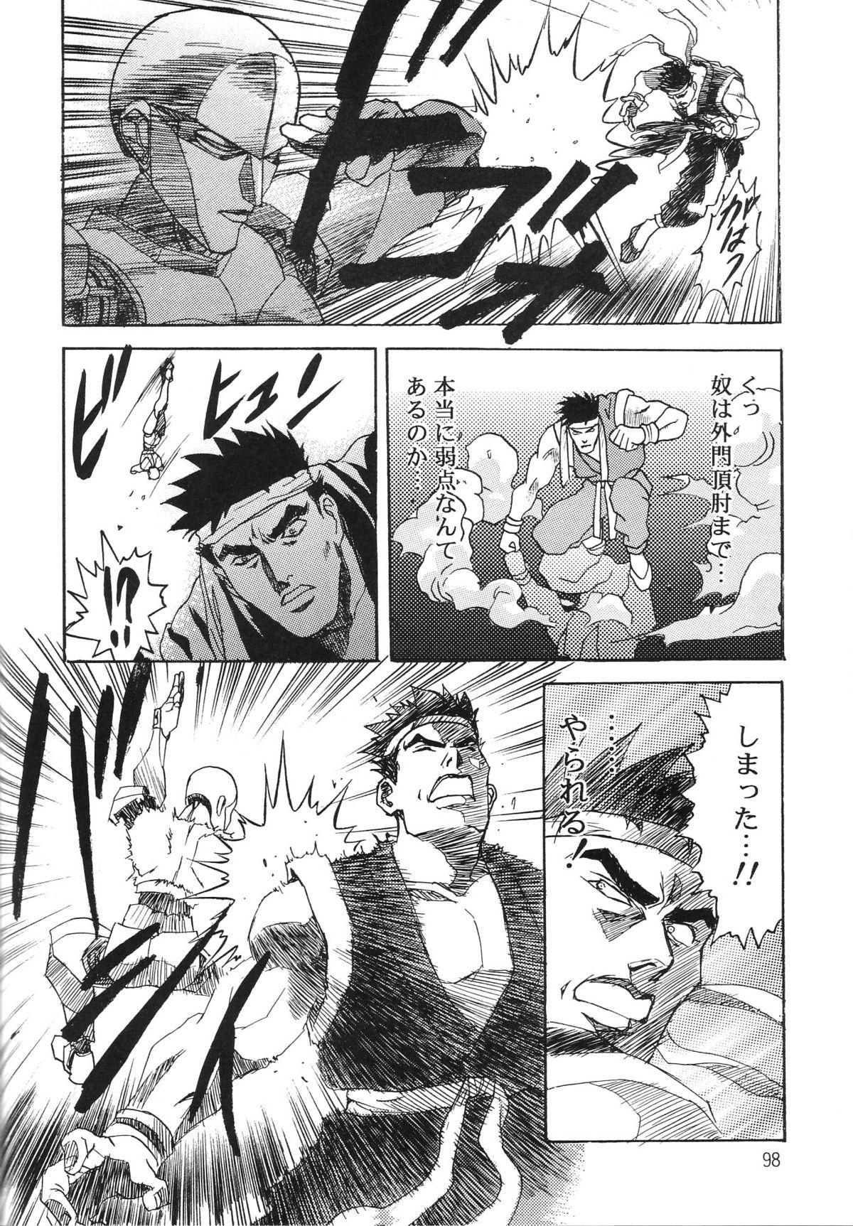 Hen Rei Kai Special Vol. 9 99