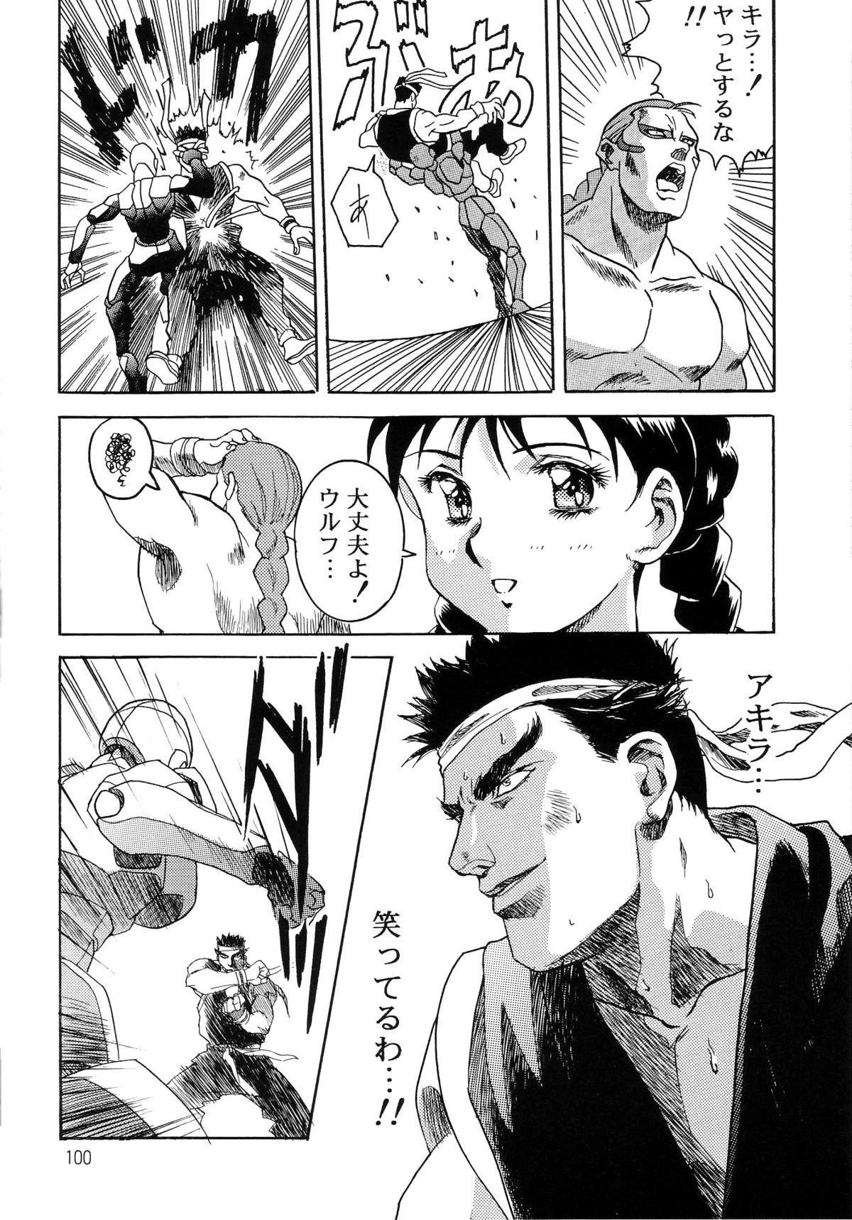 Hen Rei Kai Special Vol. 9 101