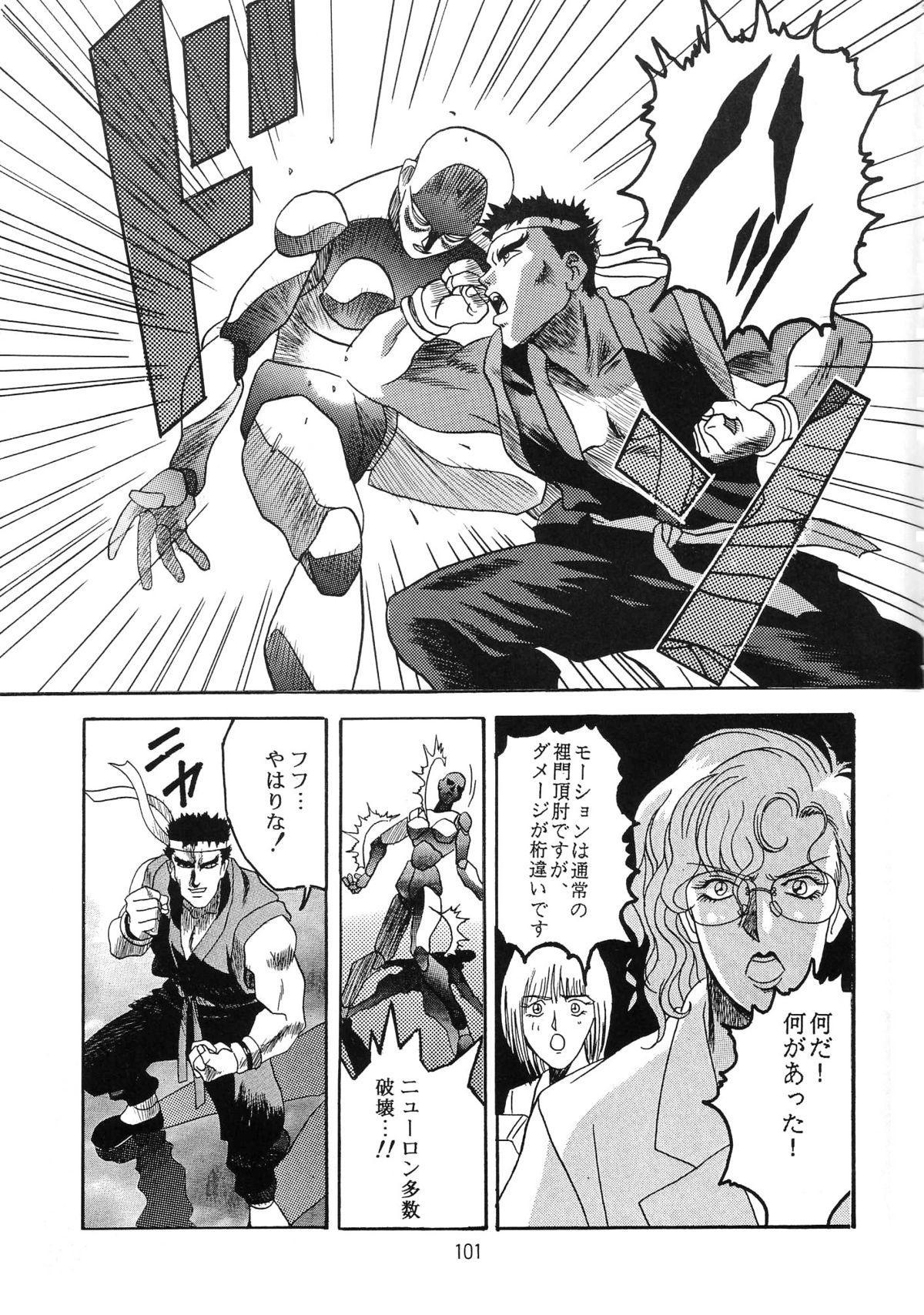 Hen Rei Kai Special Vol. 9 102