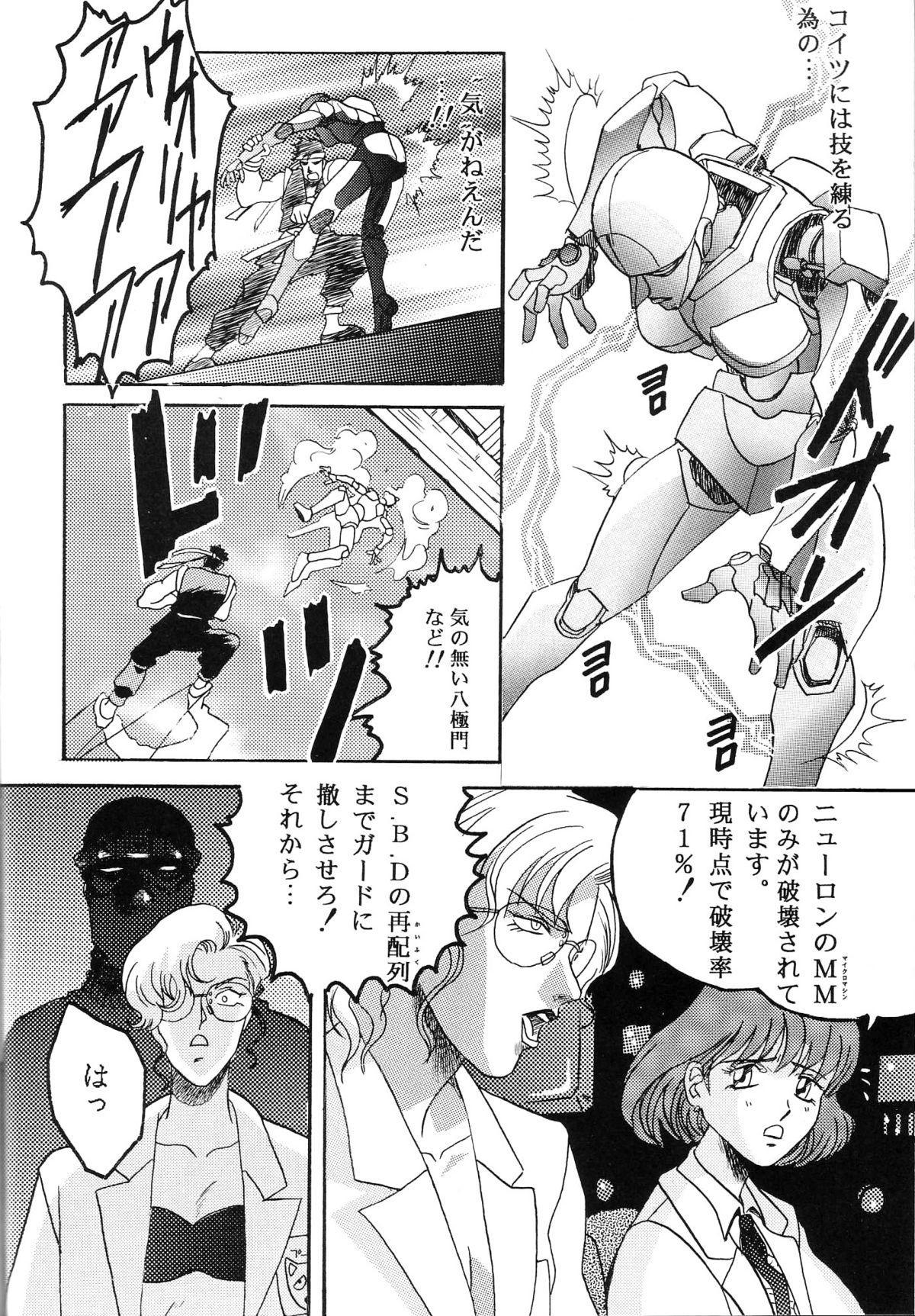 Hen Rei Kai Special Vol. 9 103