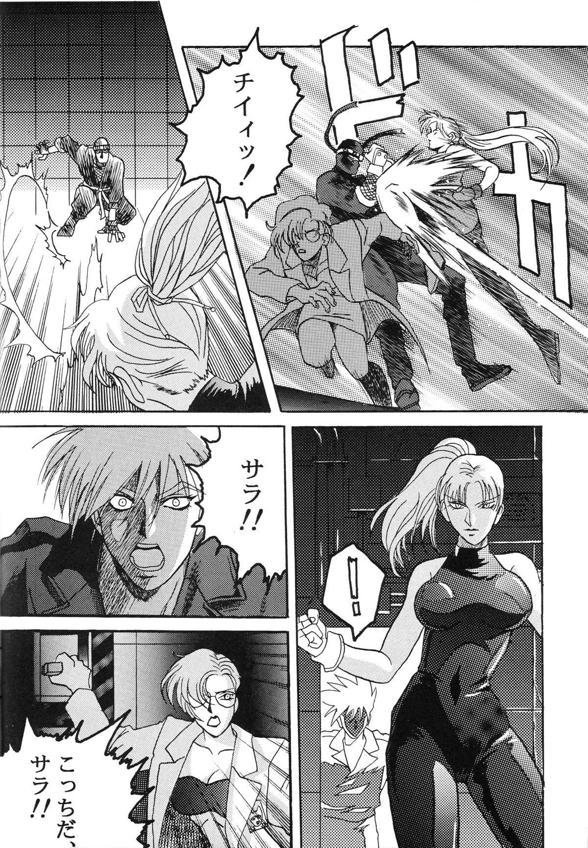 Hen Rei Kai Special Vol. 9 105