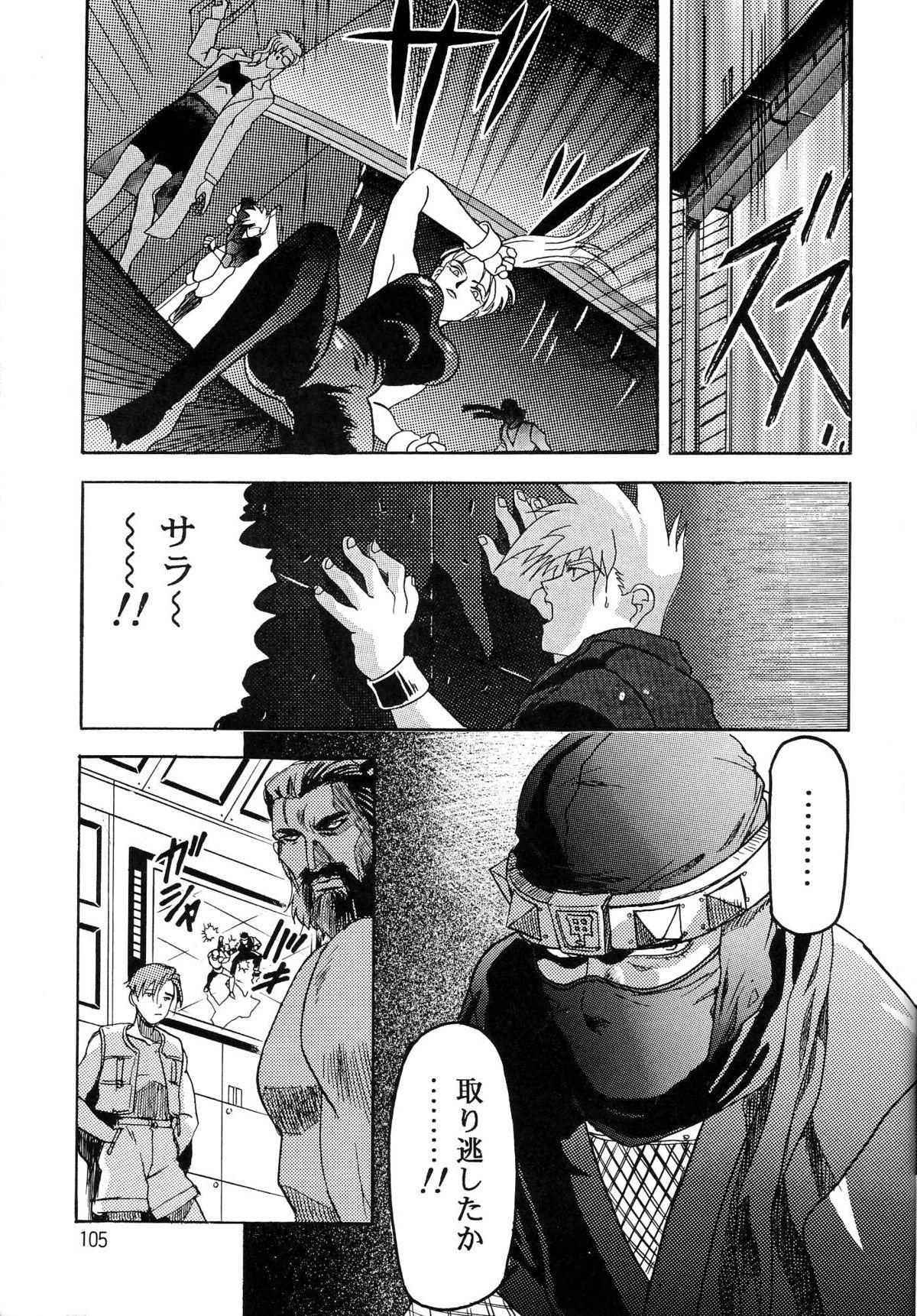 Hen Rei Kai Special Vol. 9 106