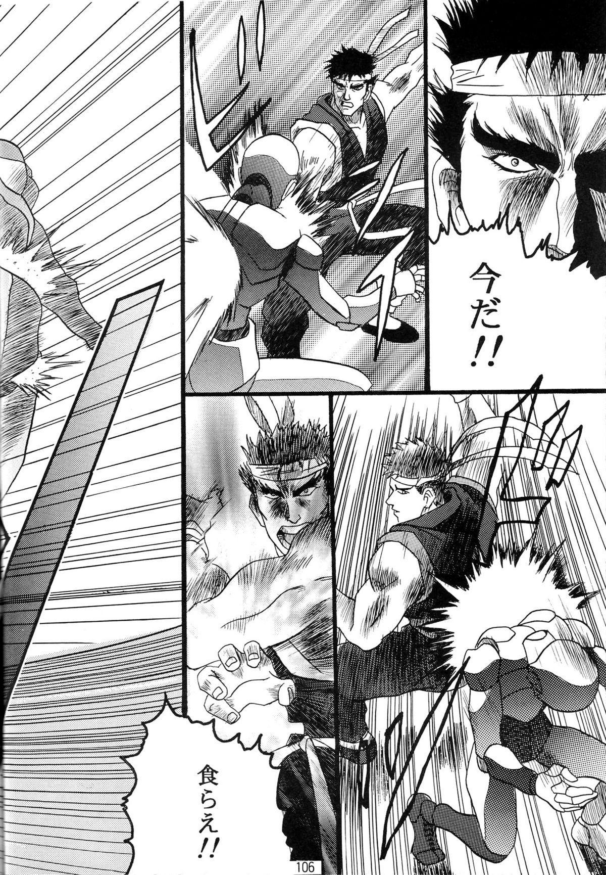 Hen Rei Kai Special Vol. 9 107