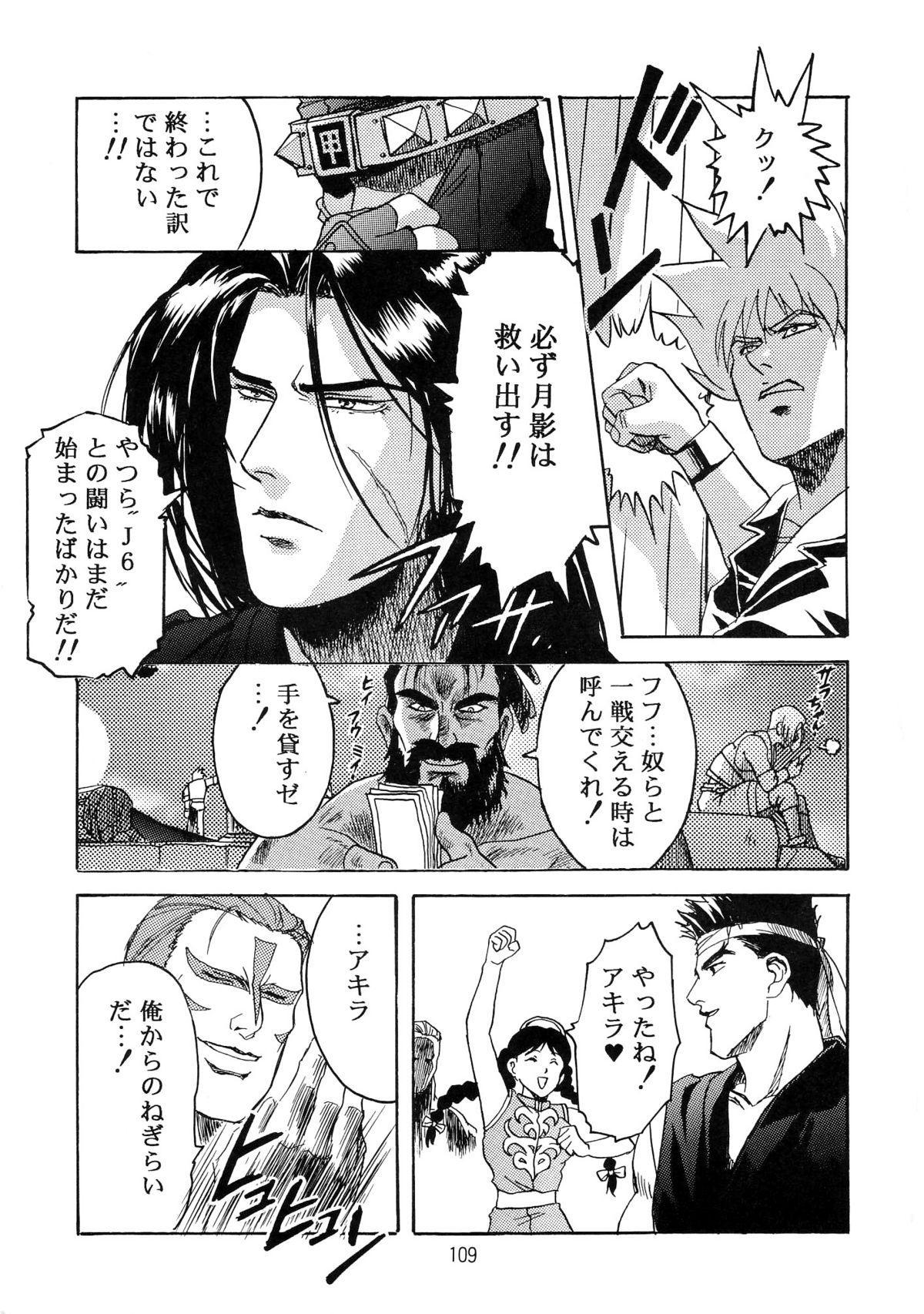 Hen Rei Kai Special Vol. 9 110